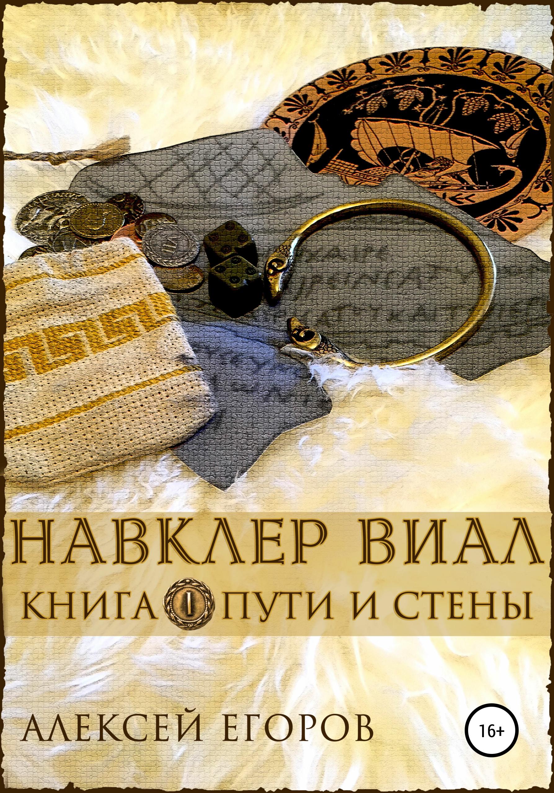Купить книгу Навклер Виал. Книга 1. Пути и стены, автора Алексея Егорова