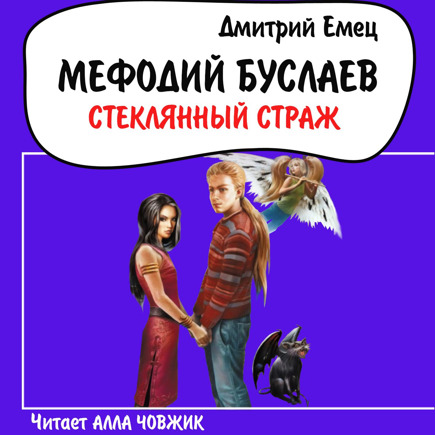 Купить книгу Стеклянный страж, автора Дмитрия Емца
