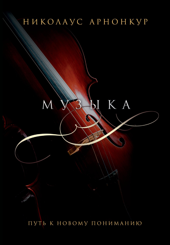 Купить книгу Музыка барокко. Путь к новому пониманию, автора Николауса Арнонкур