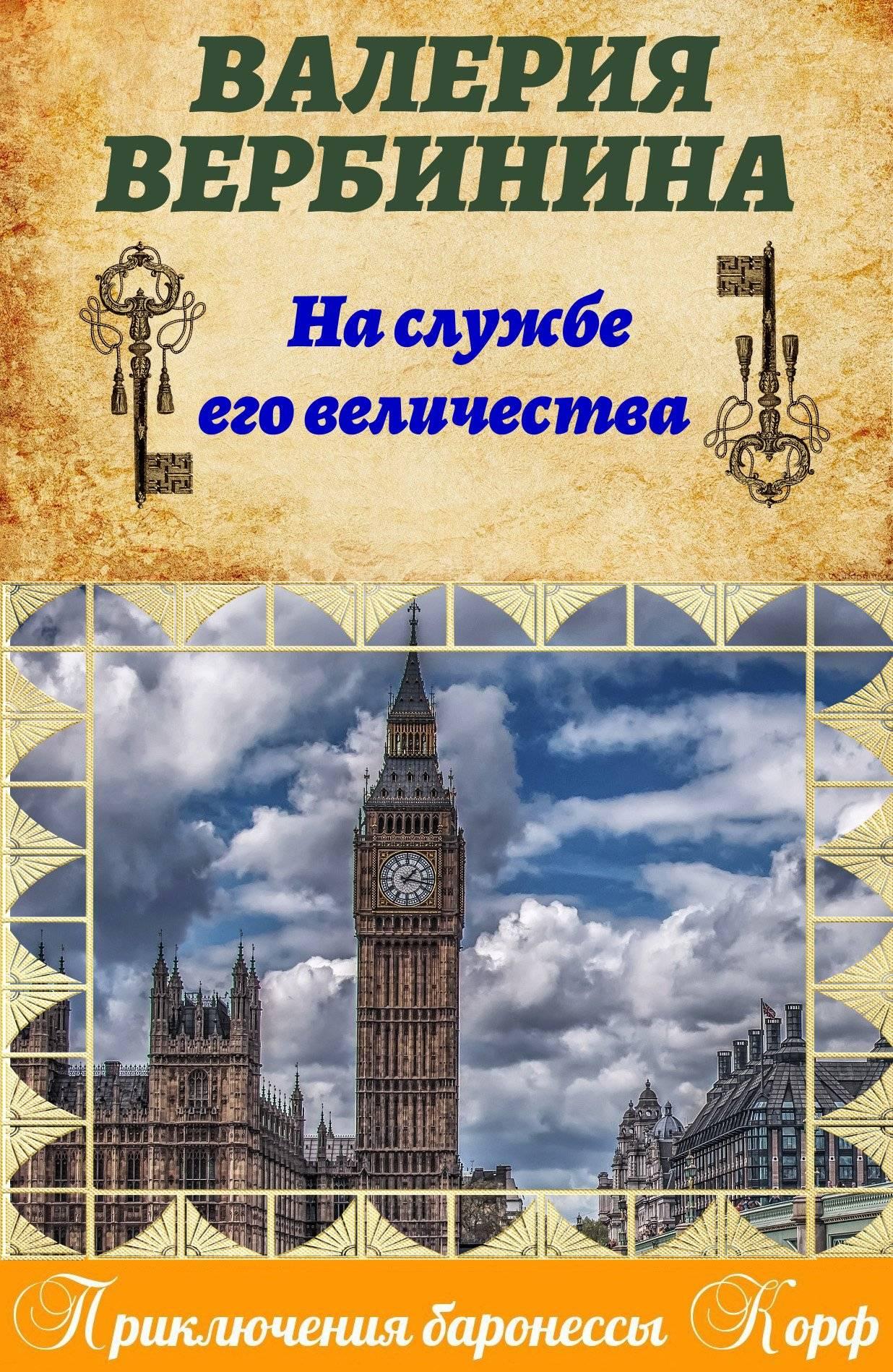 Валерия Вербинина - На службе Его Величества