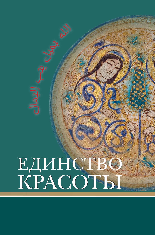 Купить книгу Единство красоты, автора Сборника статей