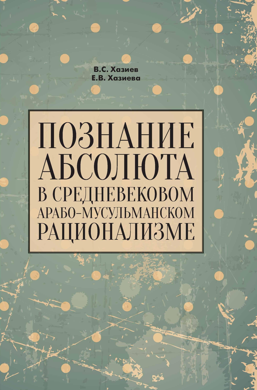 Купить книгу Познание абсолюта в средневековом арабо-мусульманском рационализме, автора