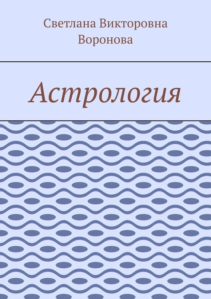 Купить книгу Астрология, автора Светланы Викторовны Вороновой