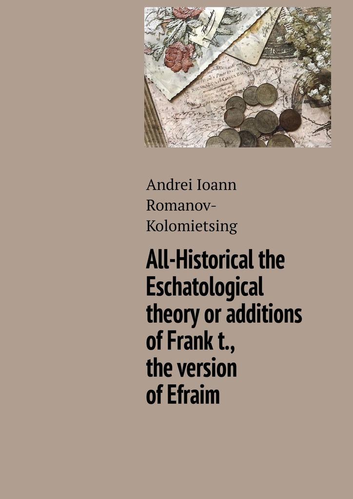 Купить книгу All-Historical the Eschatological theory oradditions ofFrank t., theversion ofEfraim, автора