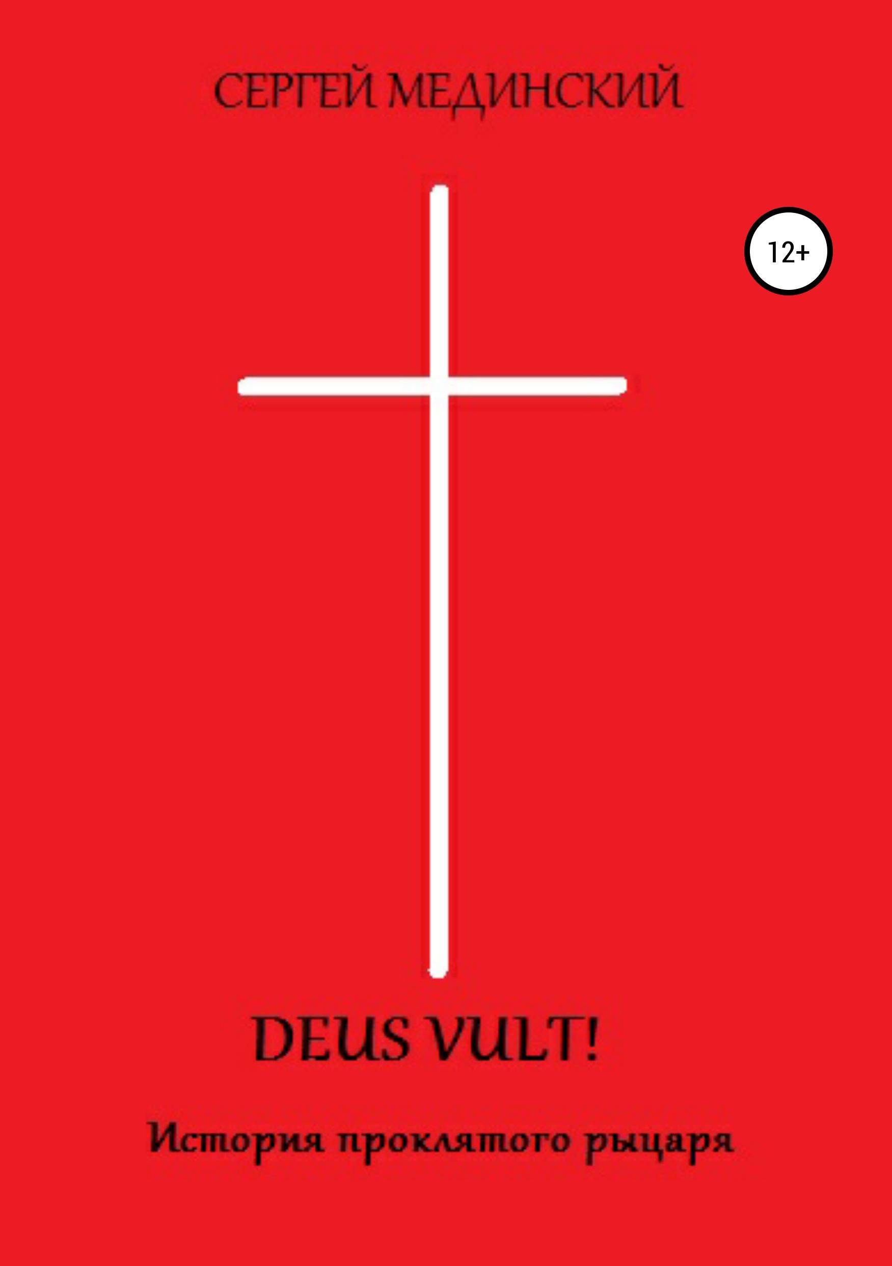 Купить книгу Deus Vult!, автора Сергея Юльевича Мединского