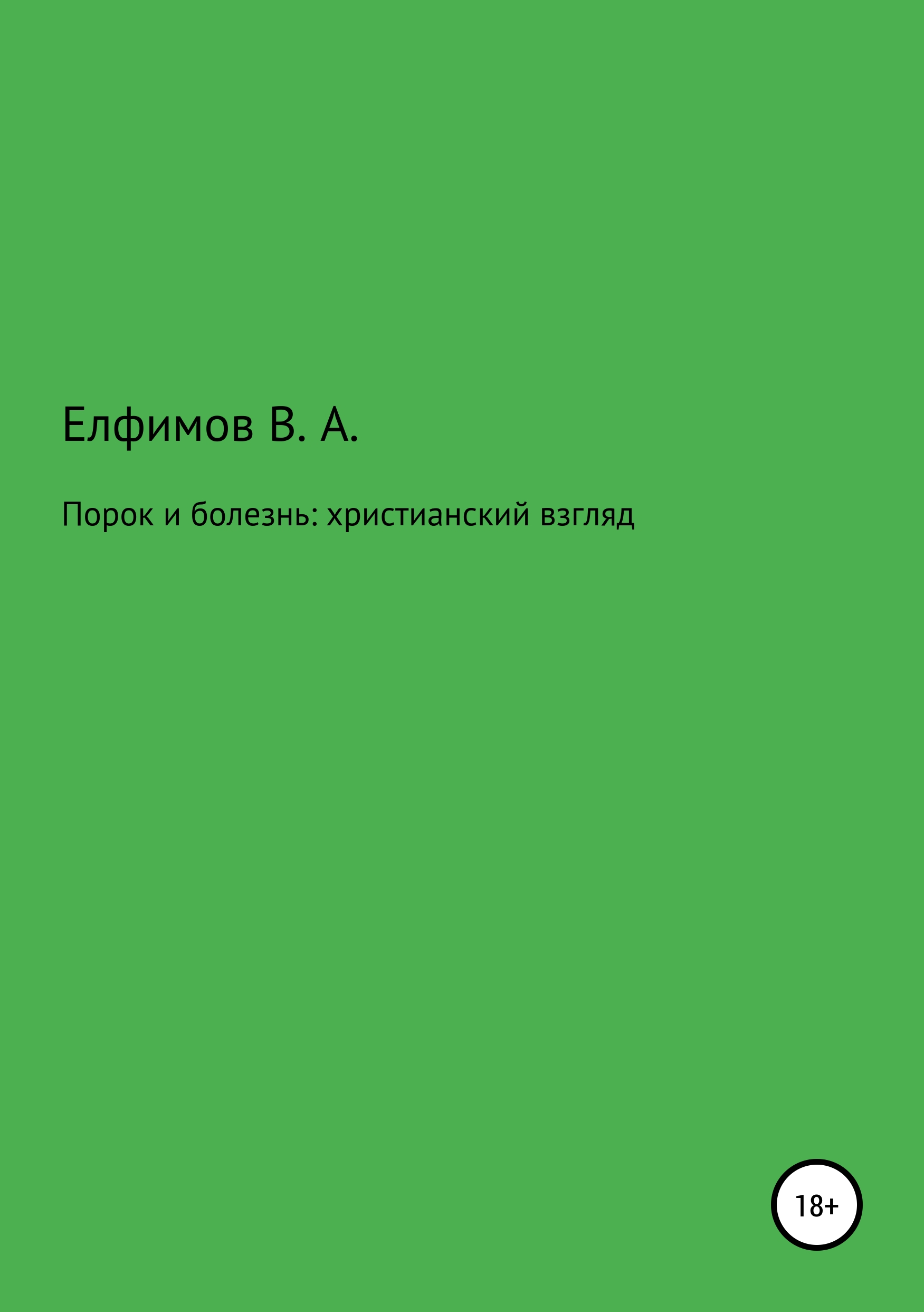 Купить книгу Порок и болезнь: христианский взгляд, автора Вадима Анатольевича Елфимова