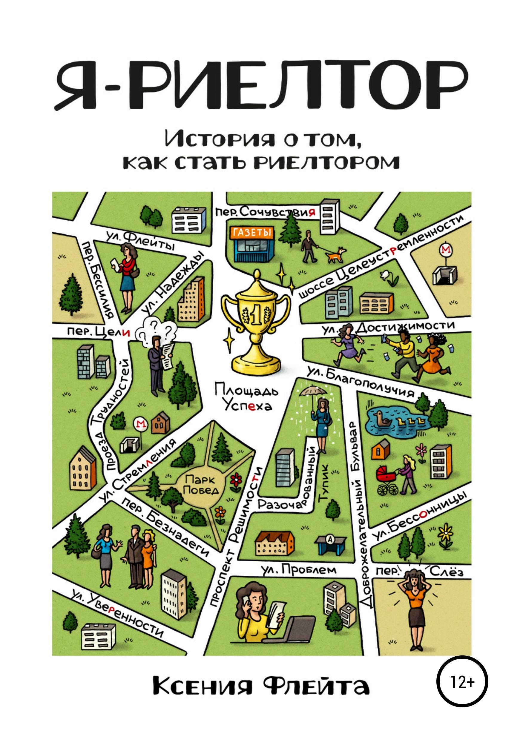 Купить книгу Я – риелтор, автора Ксении Флейты