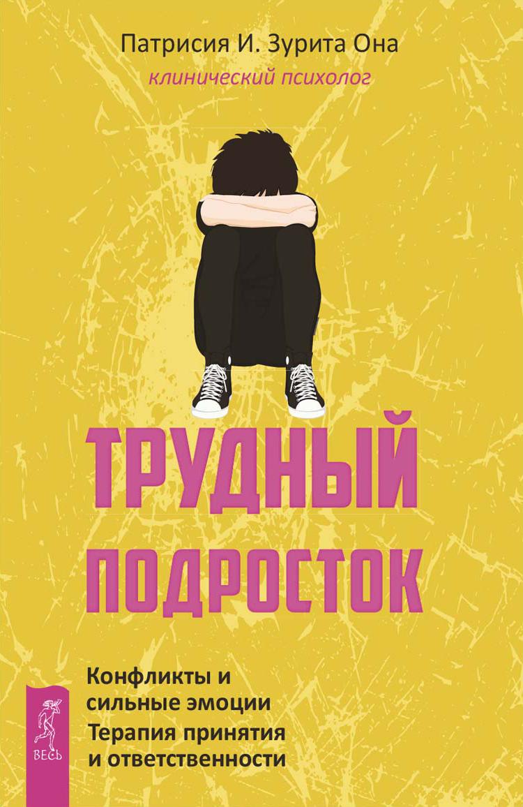 Купить книгу Трудный подросток. Конфликты и сильные эмоции. Терапия принятия и ответственности, автора Патрисии Оны