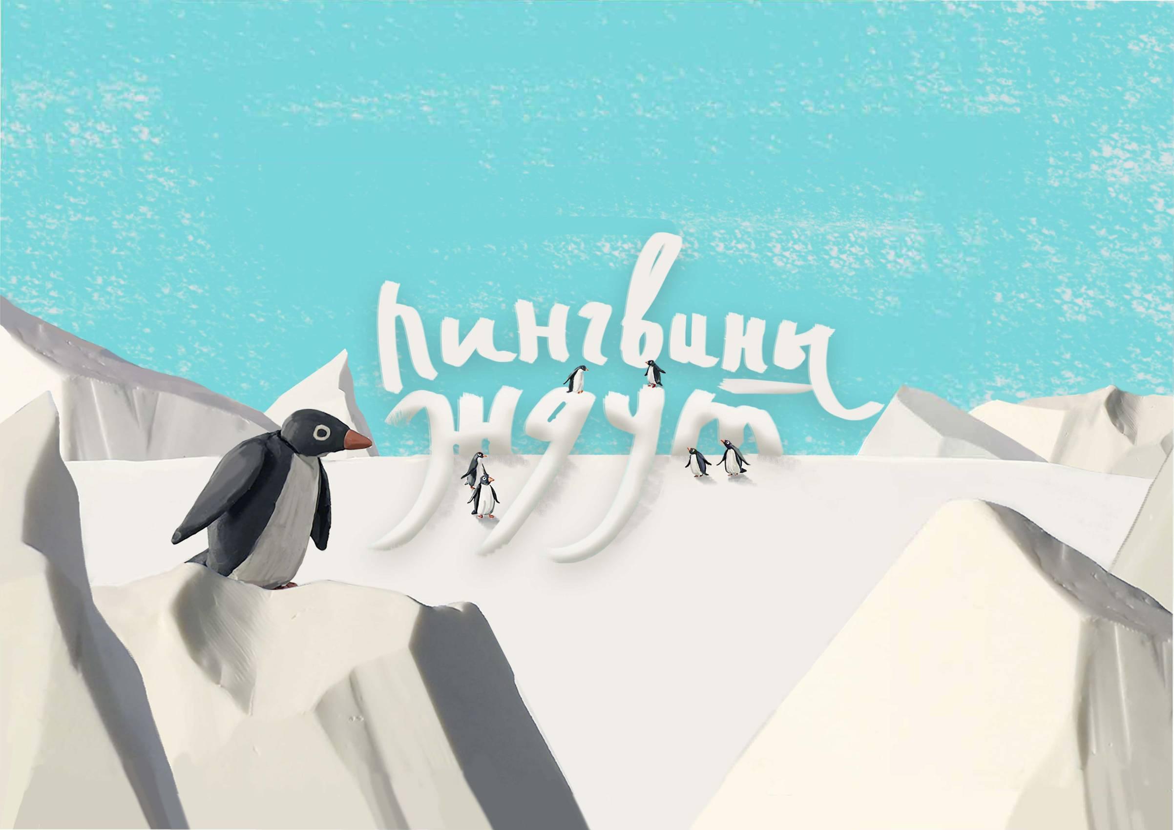 Купить книгу Пингвины ждут, автора