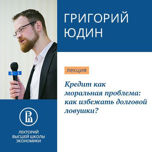Купить книгу Кредит как моральная проблема: как избежать долговой ловушки?, автора Григория Борисовича Юдина