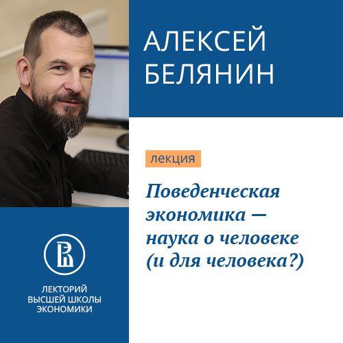 Купить книгу Поведенческая экономика – наука о человеке (и для человека?), автора Алексея Белянина
