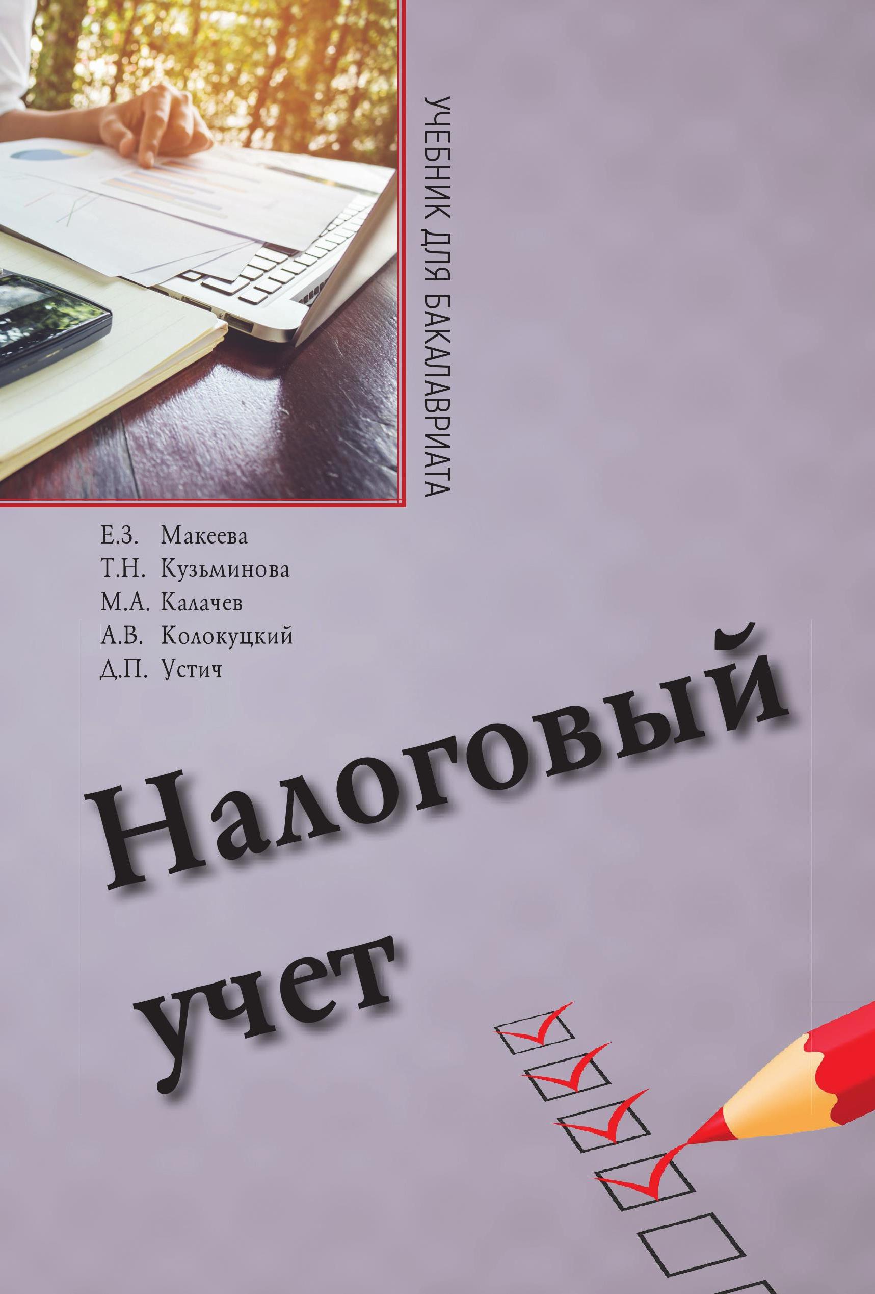 Алексей Колокуцкий, Татьяна Кузьминова - Налоговый учет