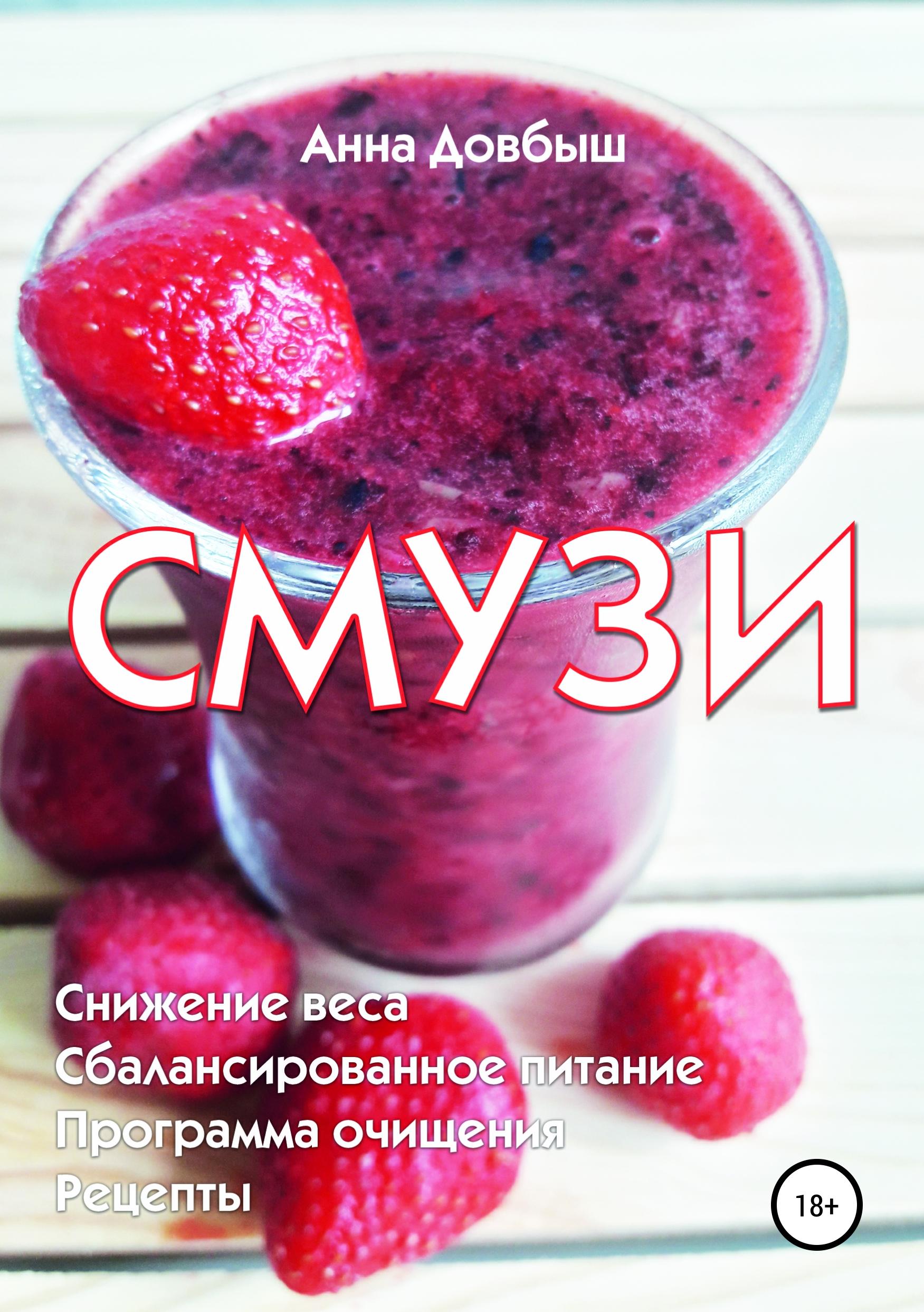 Анна Довбыш - Смузи