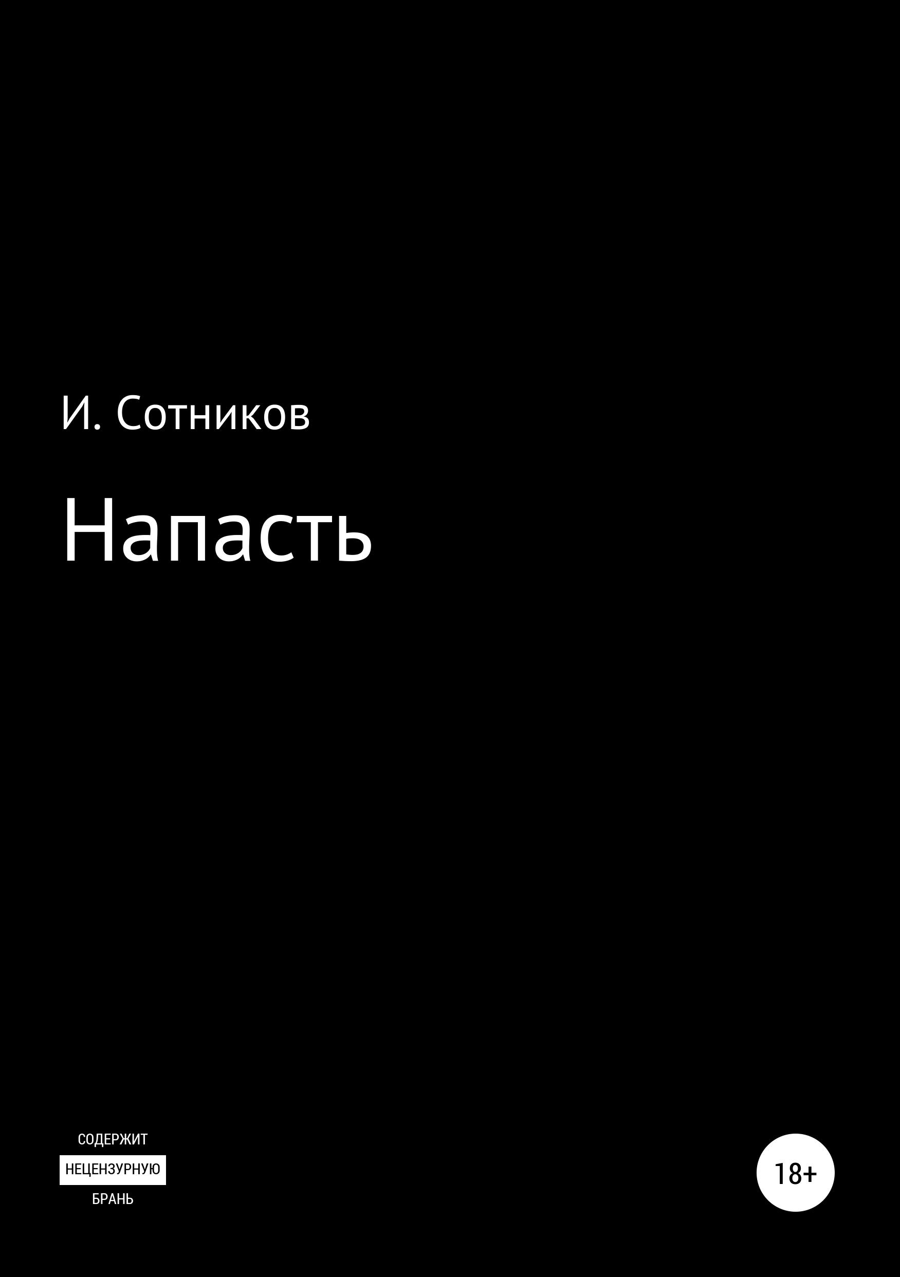 Купить книгу Напасть, автора Игоря Сотникова