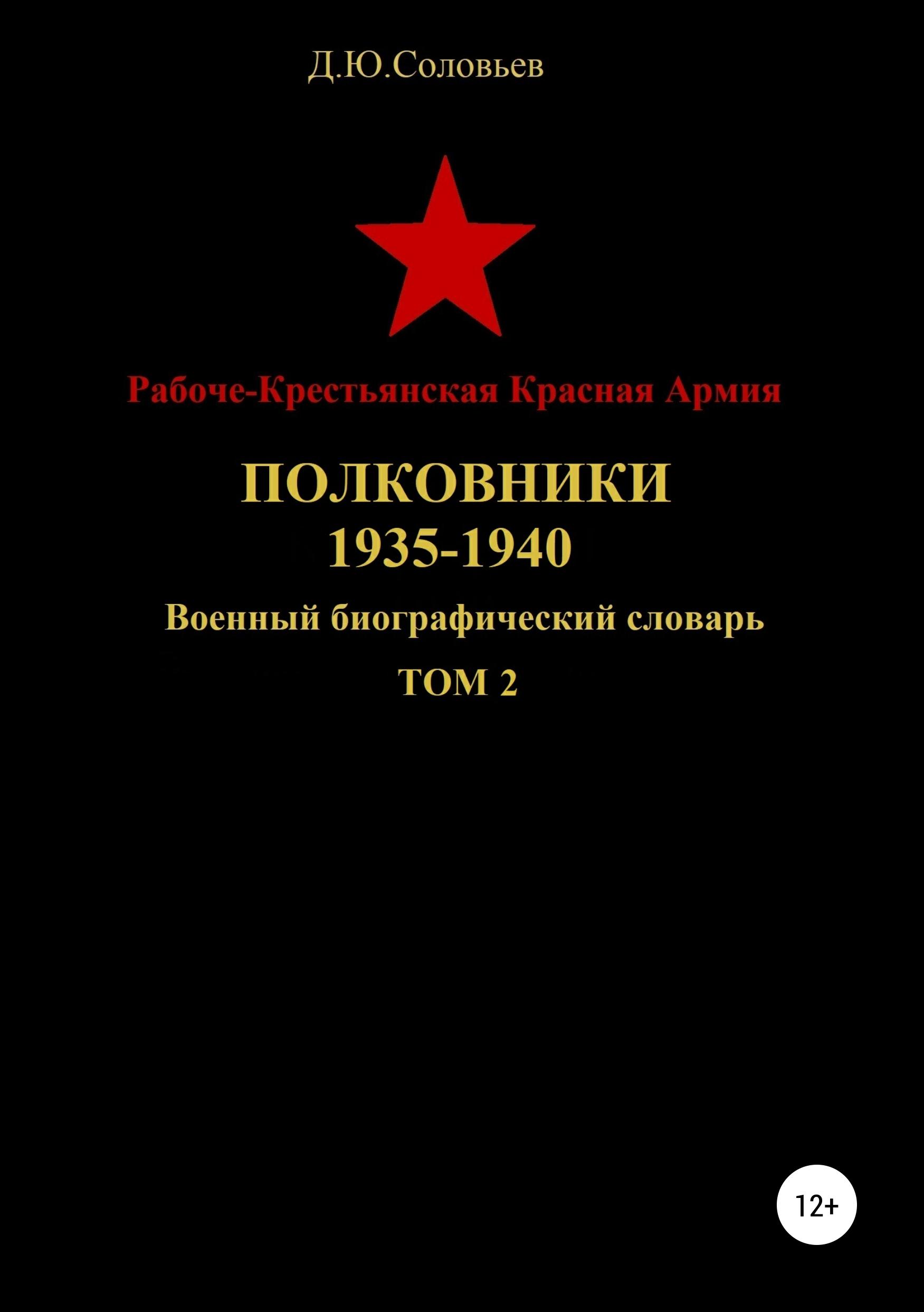 Рабоче-Крестьянская Красная Армия. Полковники. 1935-1940. Том 2