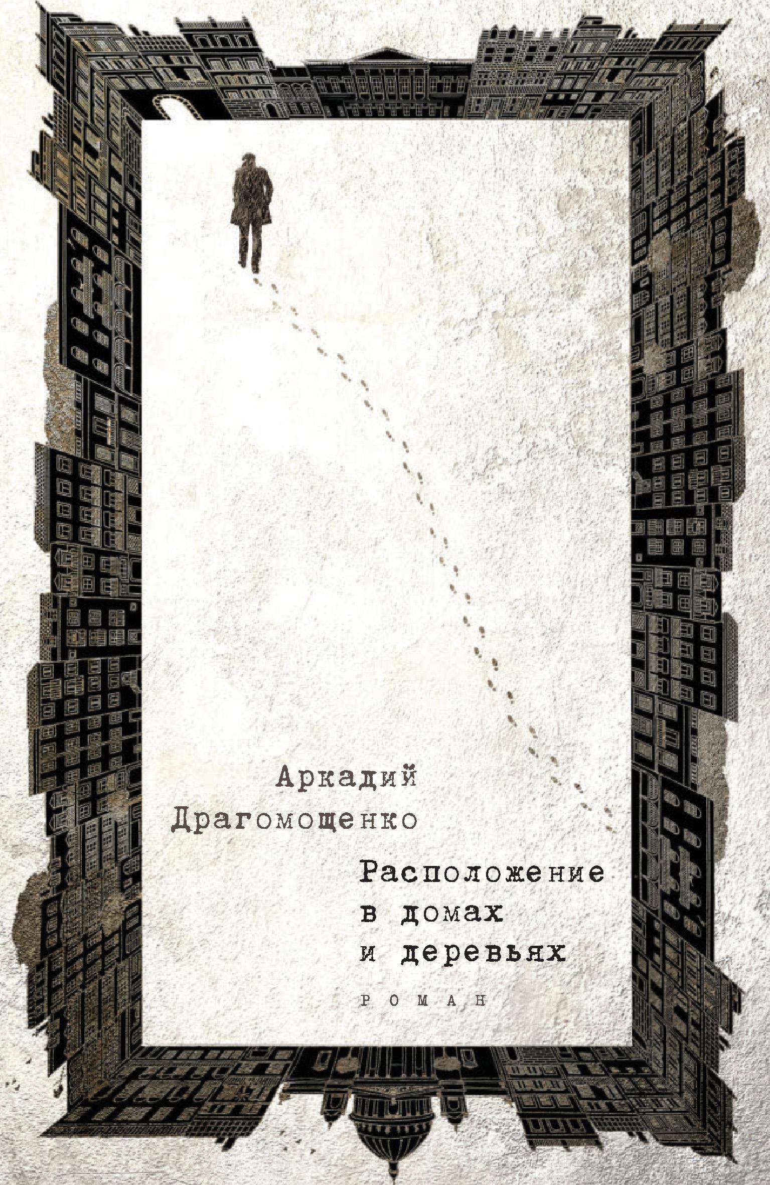 Купить книгу Расположение в домах и деревьях, автора Аркадия Драгомощенко
