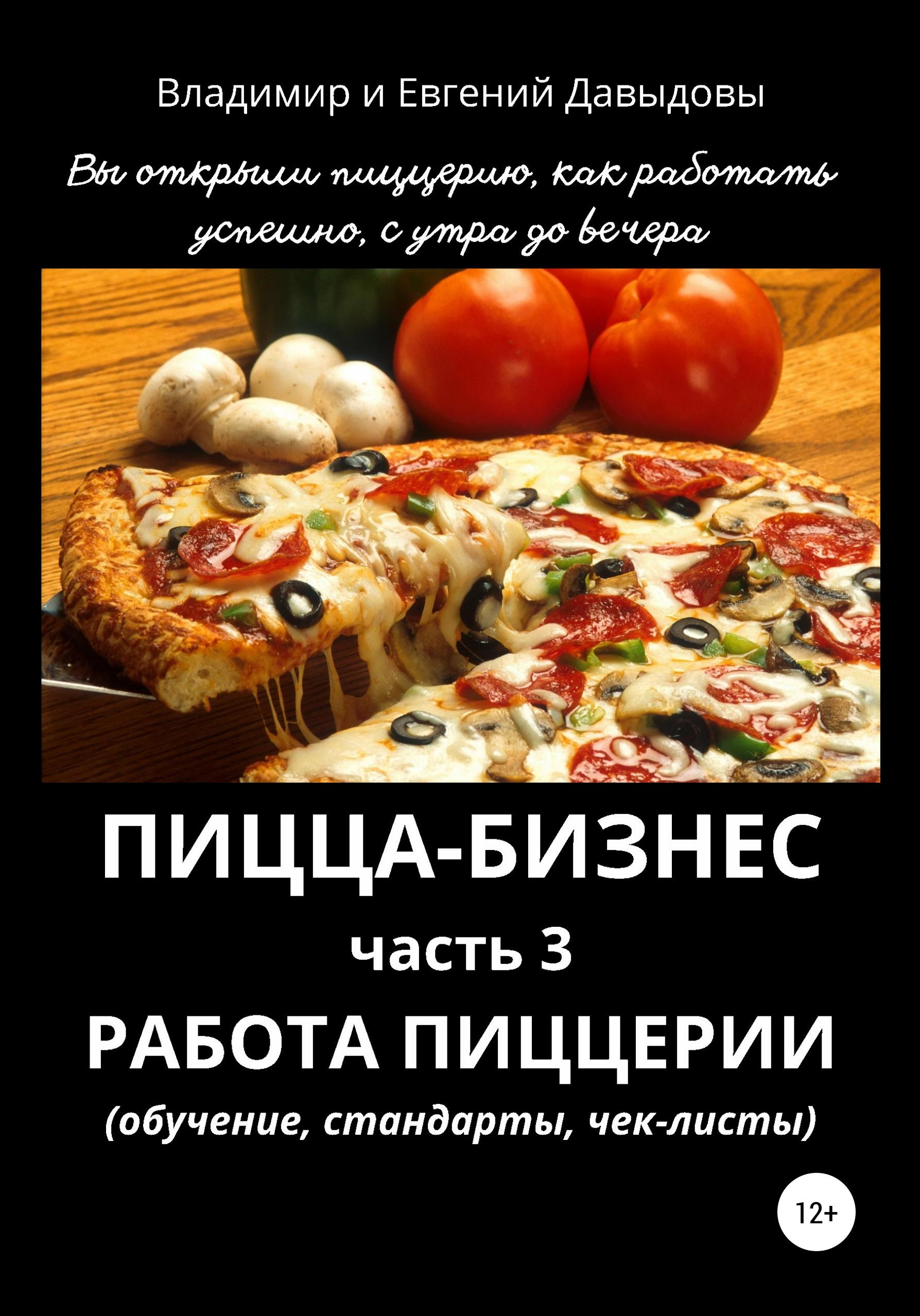 Купить книгу Пицца-бизнес. Часть 3. Работа пиццерии – обучение, стандарты, чек-листы, автора Евгения Давыдова