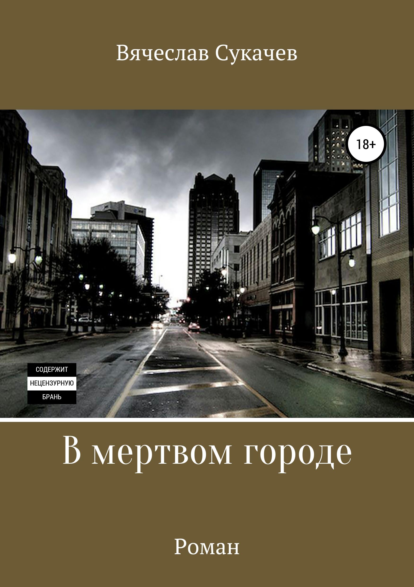 Вячеслав Сукачев - В мертвом городе