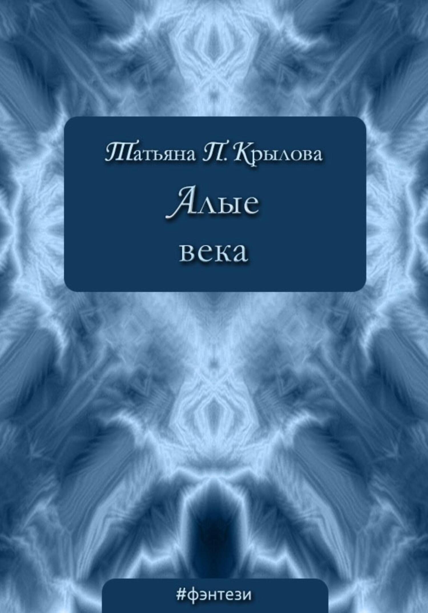 Купить книгу Алые века, автора Татьяны Петровны Крыловой