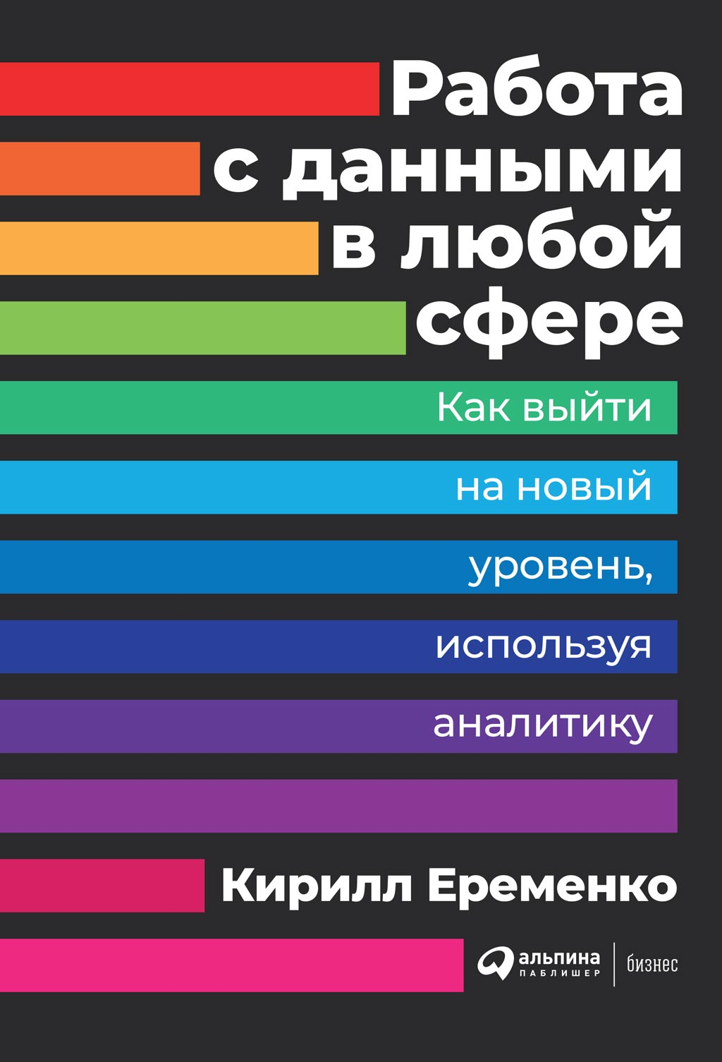 Купить книгу Работа с данными в любой сфере, автора Кирилла Еременко