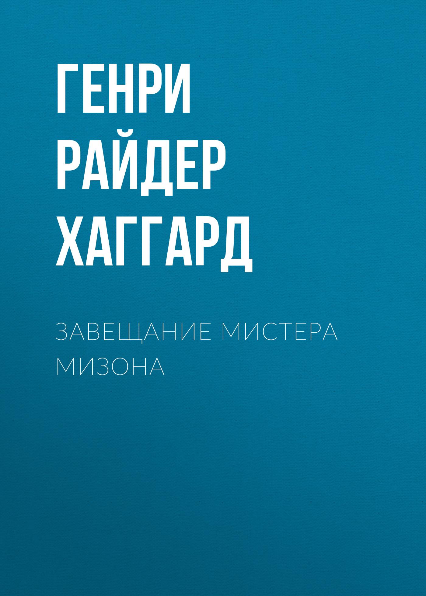 Купить книгу Завещание мистера Мизона, автора Генри Райдера Хаггарда