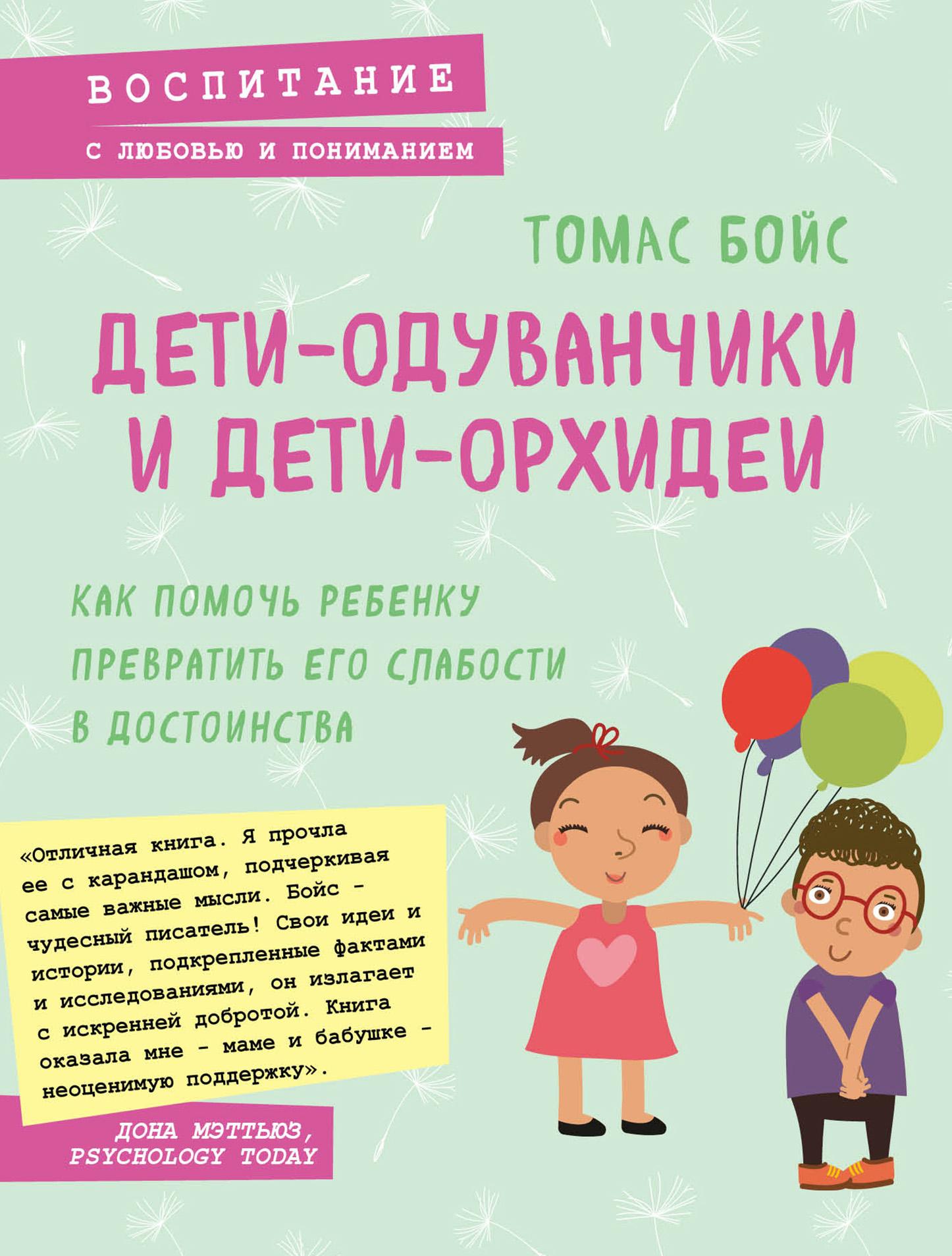 Купить книгу Дети-одуванчики и дети-орхидеи, автора Томаса Бойса