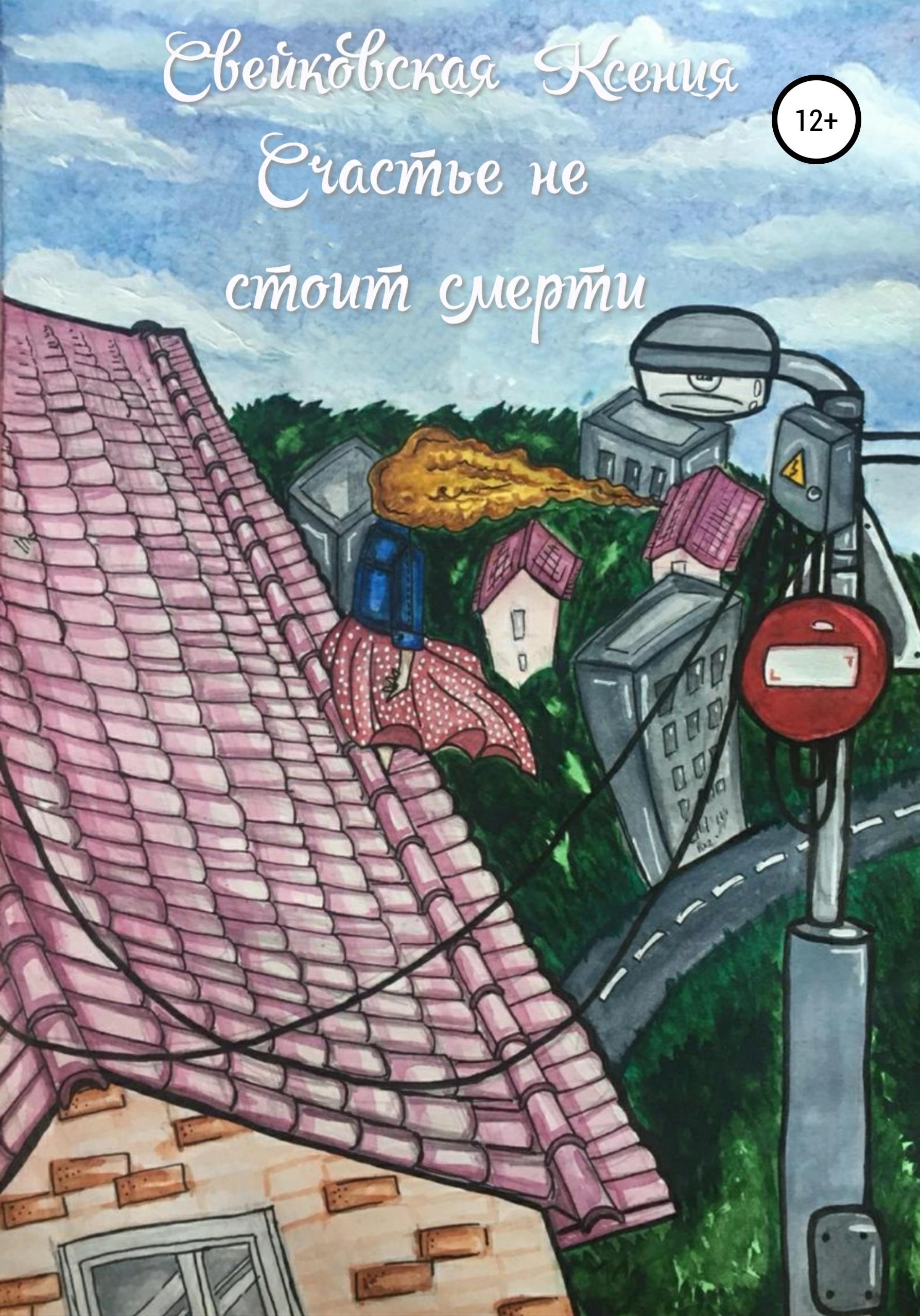 Купить книгу Счастье не стоит смерти, автора Ксении Валерьевны Свейковской