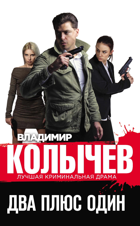Купить книгу Два плюс один, автора Владимира Колычева
