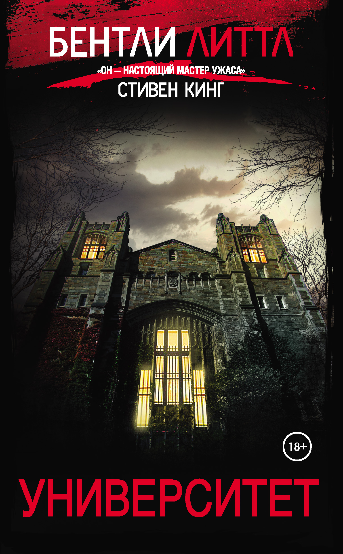 Купить книгу Университет, автора Бентли Литтл