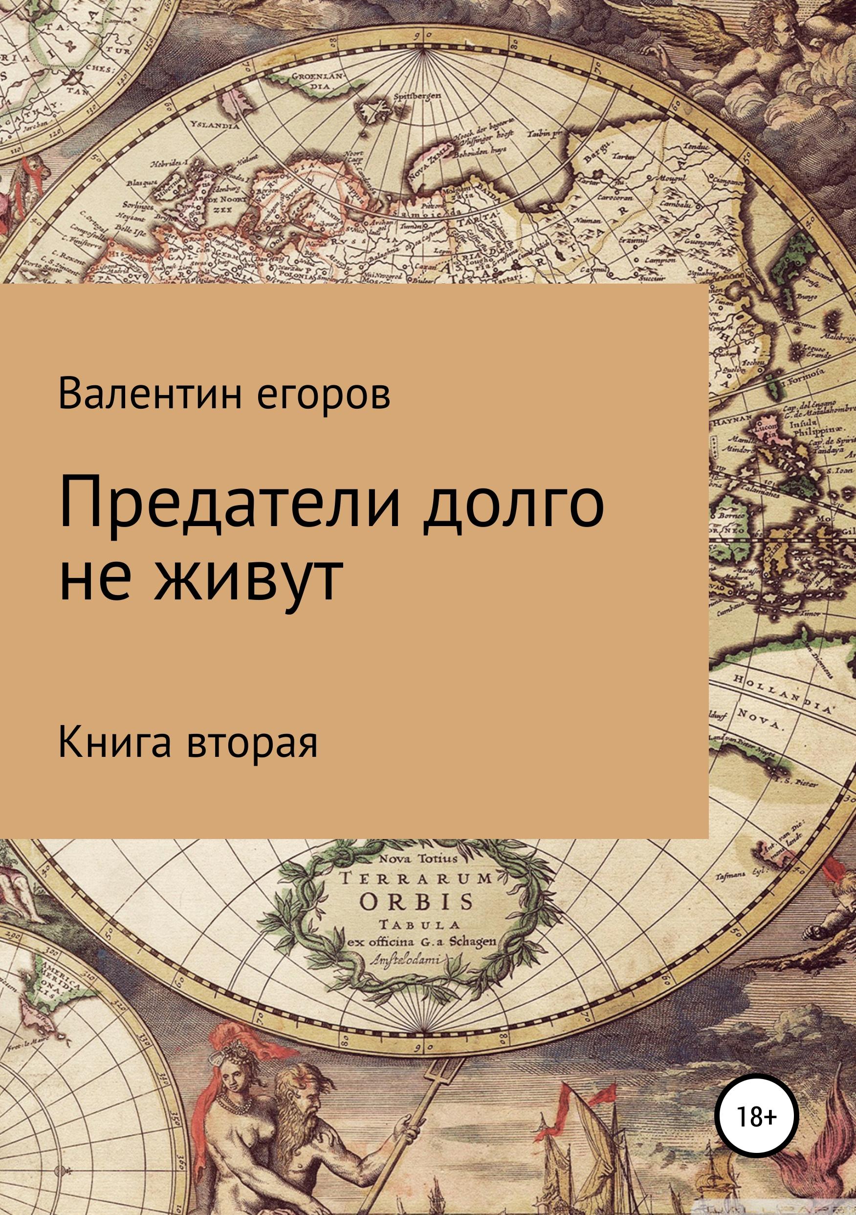 Егоров Александрович - Предатели долго не живут. Книга вторая