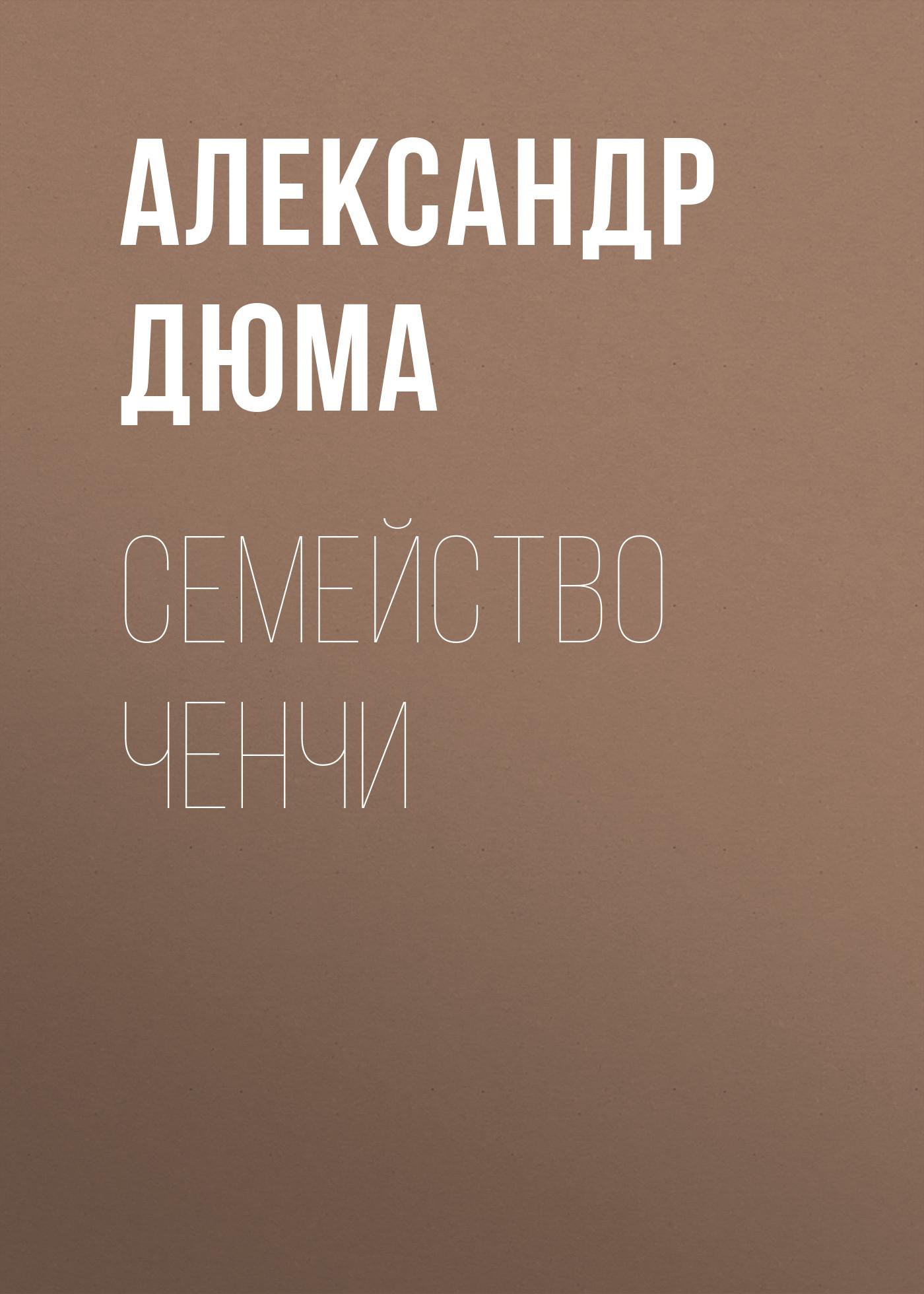 Купить книгу Семейство Ченчи, автора Александра Дюма
