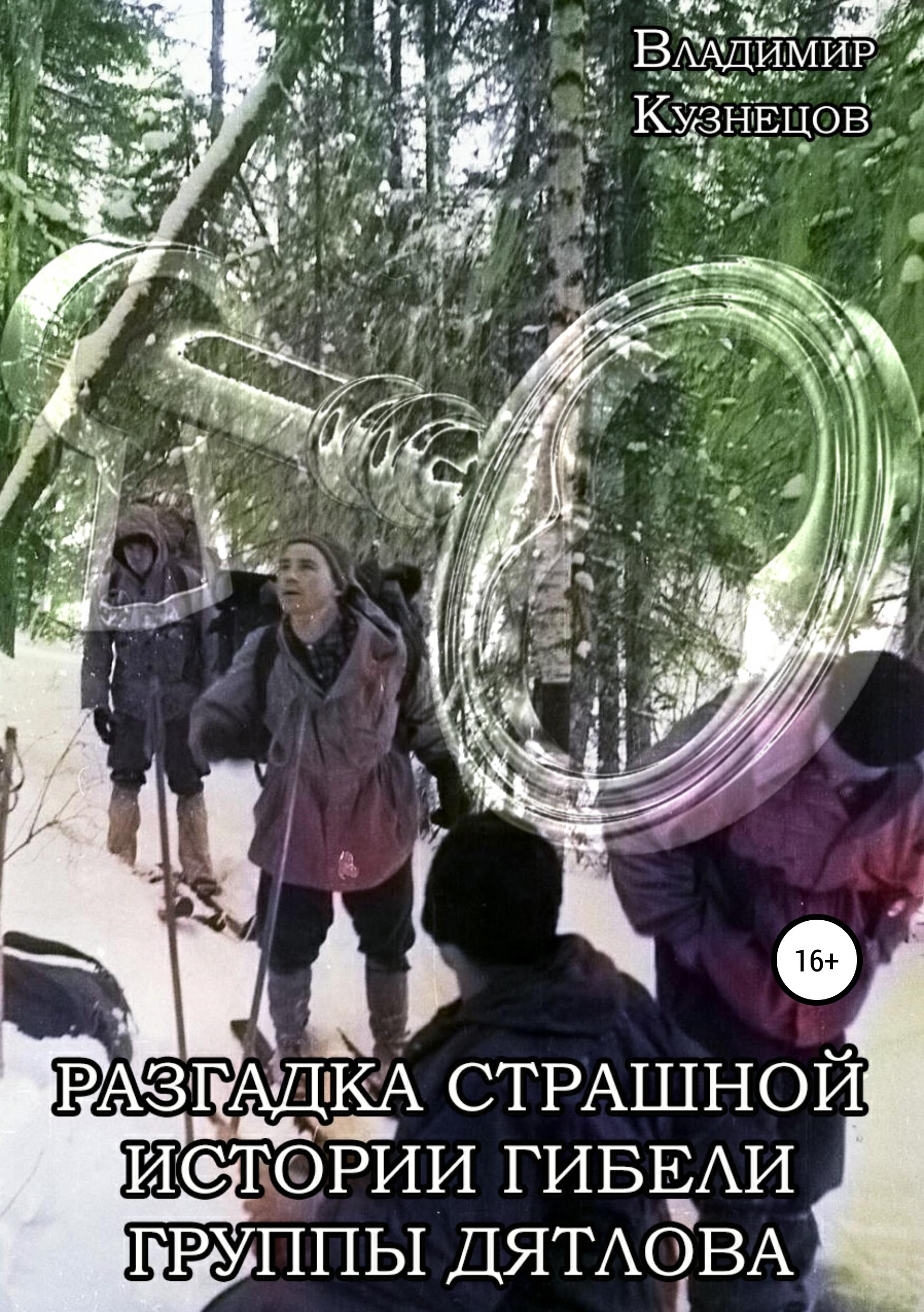 Владимир Кузнецов - Разгадка страшной истории гибели группы Дятлова