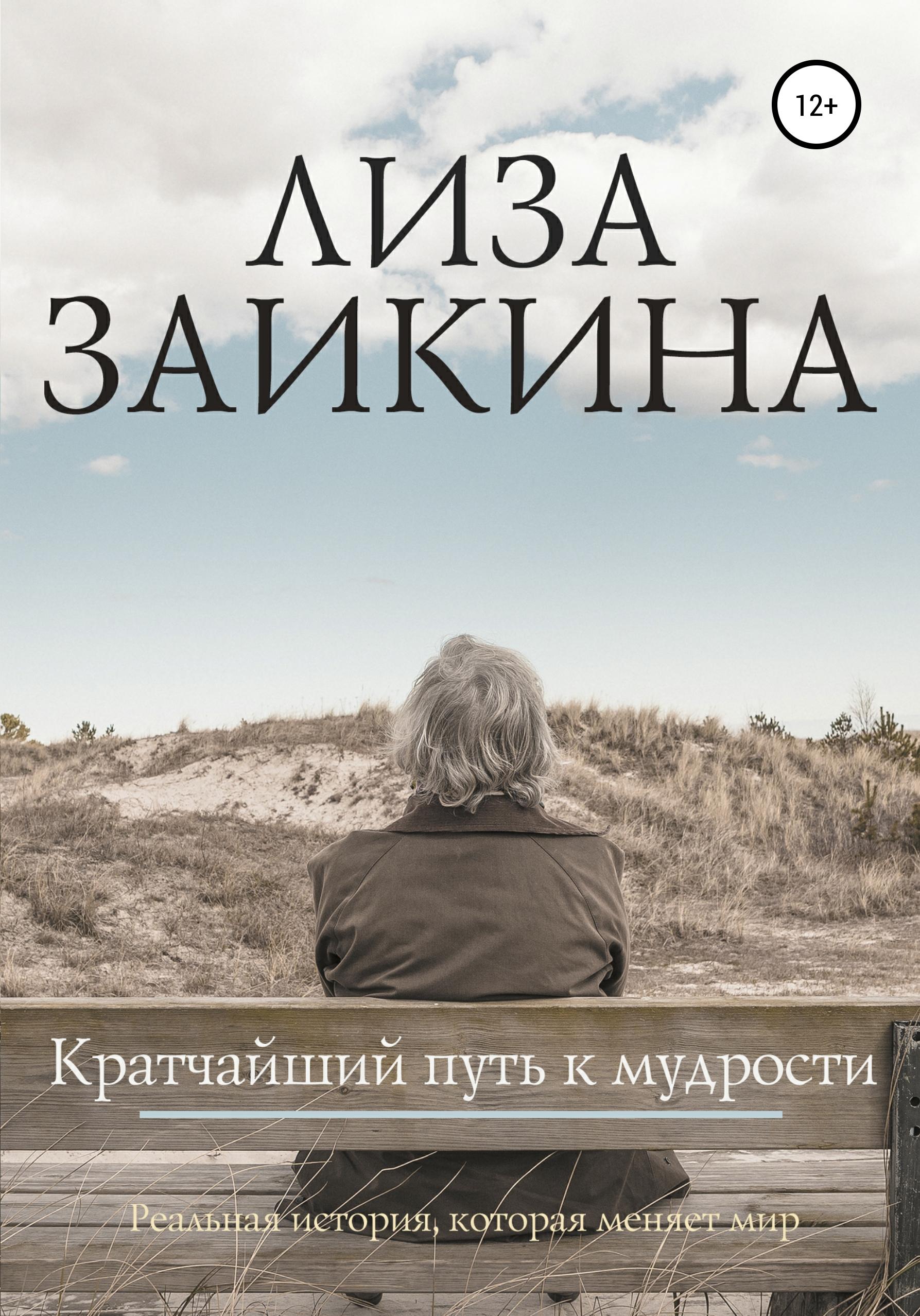 Купить книгу Кратчайший путь к мудрости, автора Лизы Заикиной