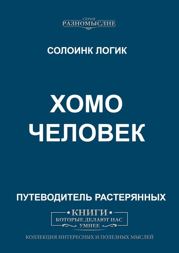 Купить книгу Хомо человек, автора Солоинка Логик