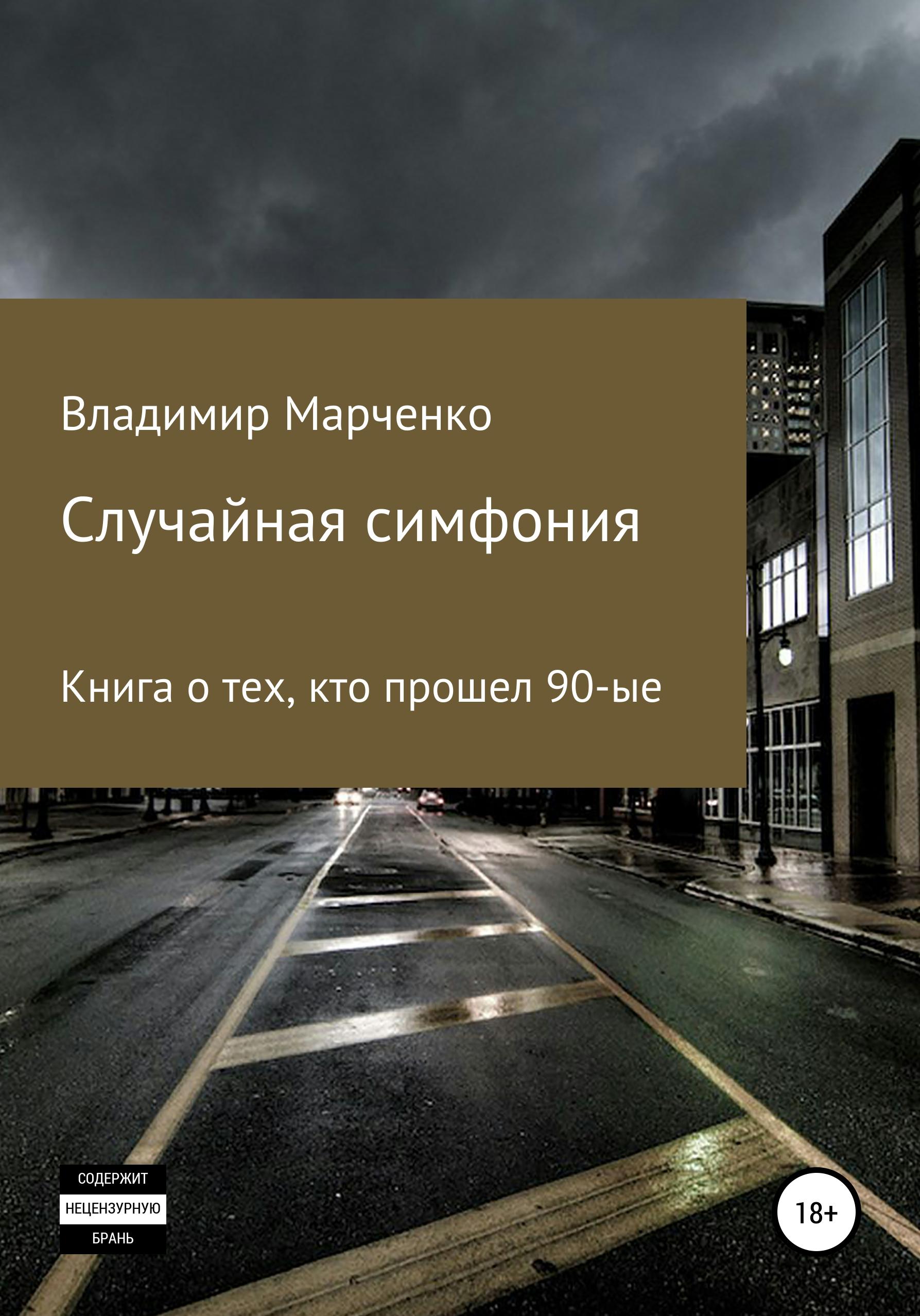 Владимир Марченко - Случайная симфония