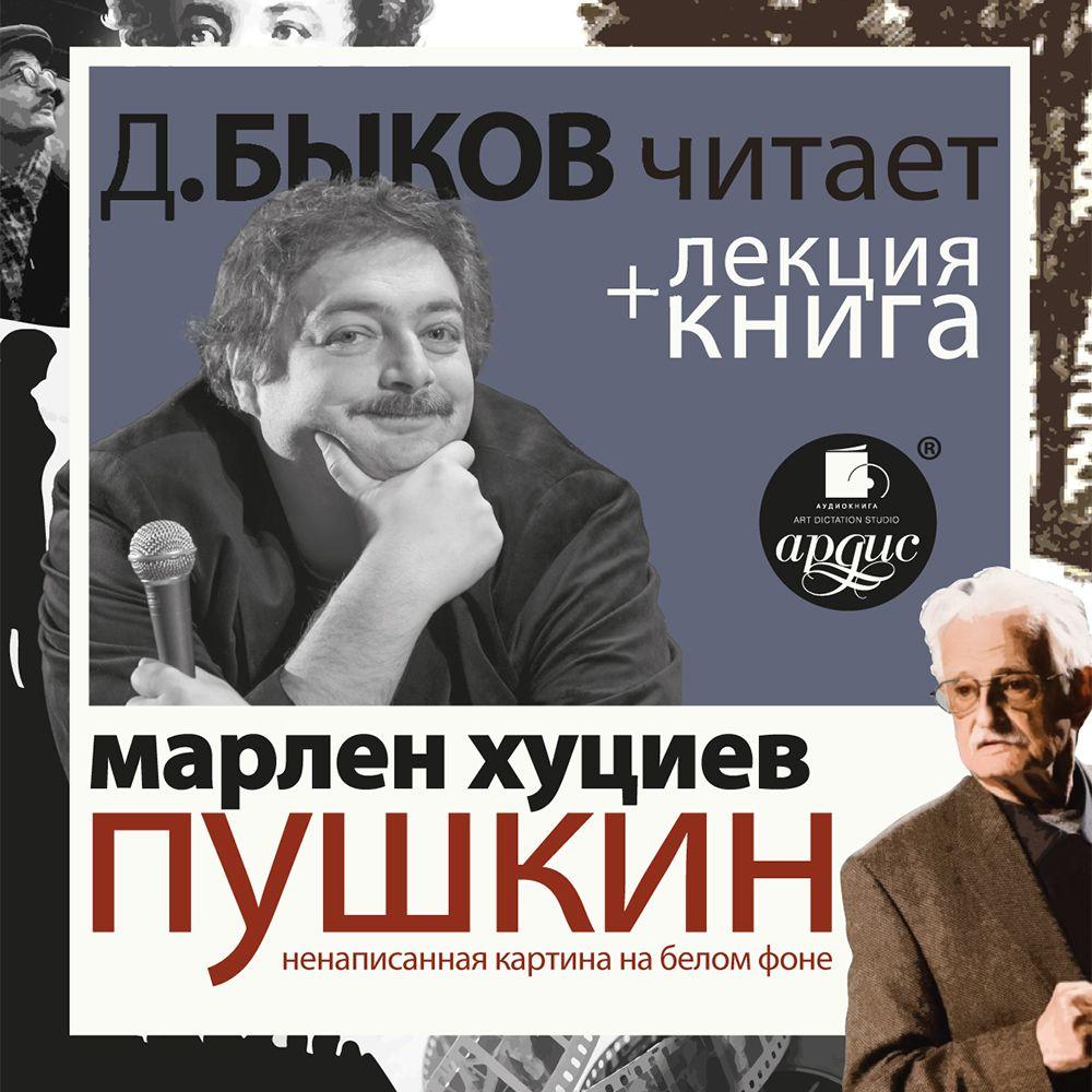 Купить книгу Пушкин. Ненаписанная картина на белом фоне, автора Дмитрия Быкова