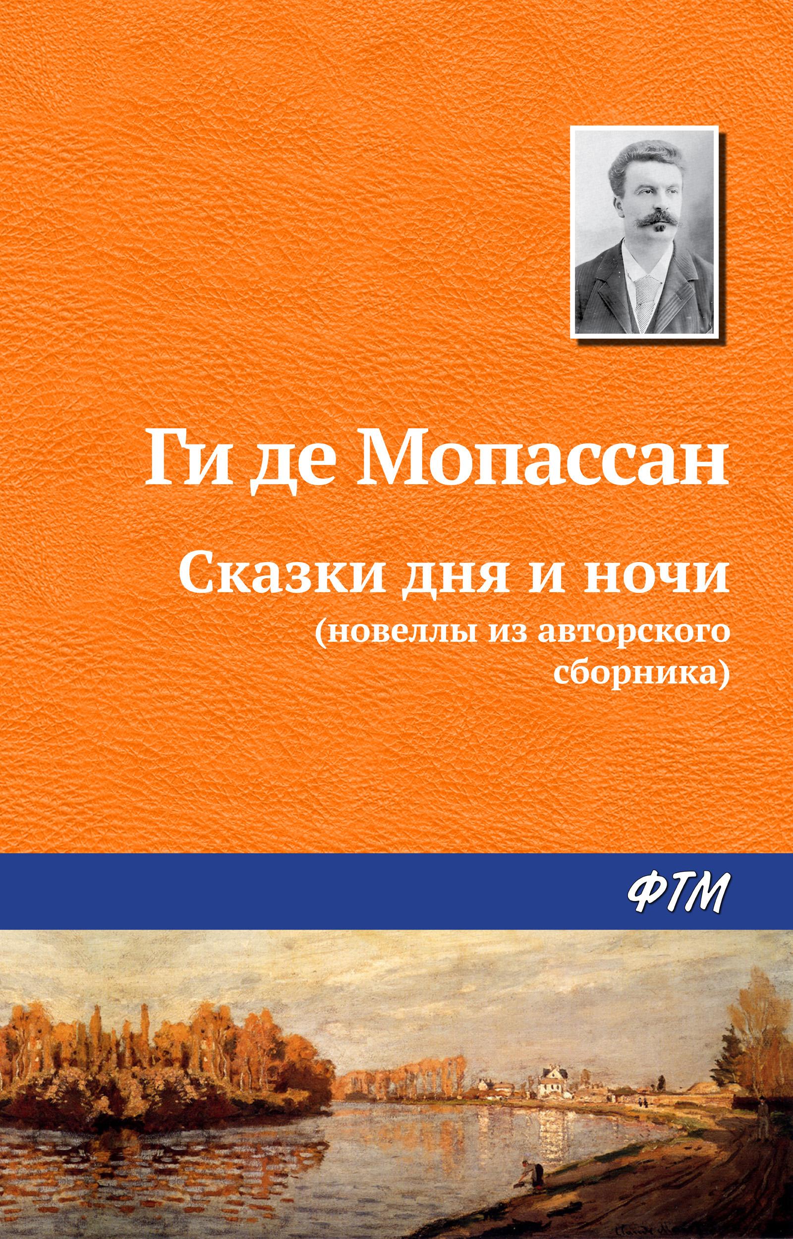 Купить книгу Сказки дня и ночи, автора Ги де Мопассан