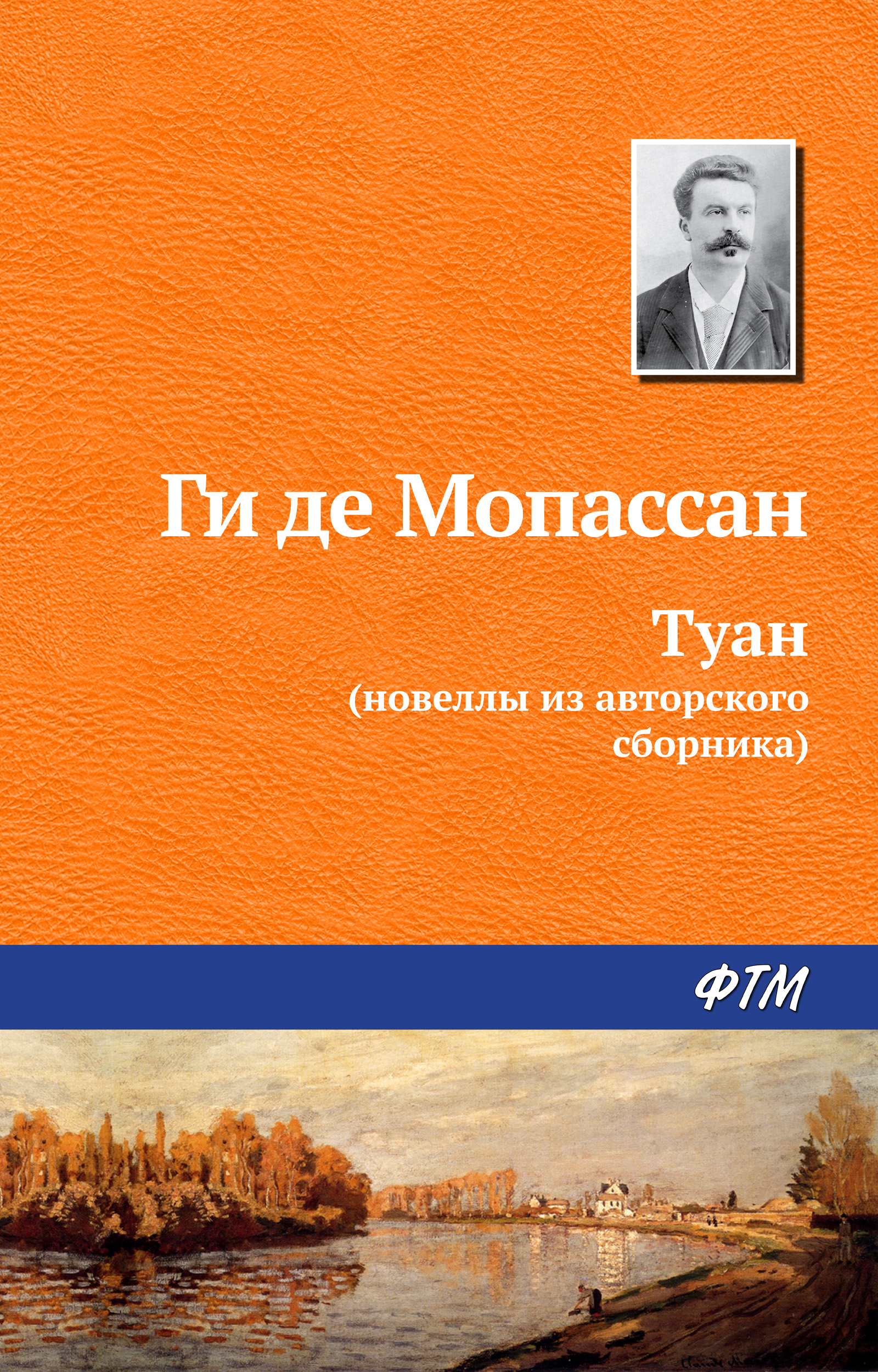 Купить книгу Туан, автора Ги де Мопассан
