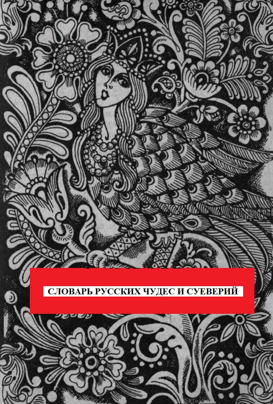 Купить книгу Словарь русских чудес и суеверий, автора