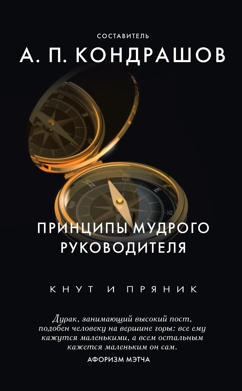 Купить книгу Принципы мудрого руководителя, автора