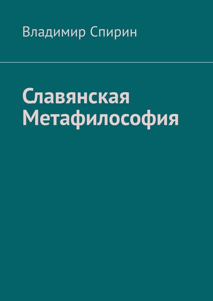 Купить книгу Славянская метафилософия, автора Владимира Спирина
