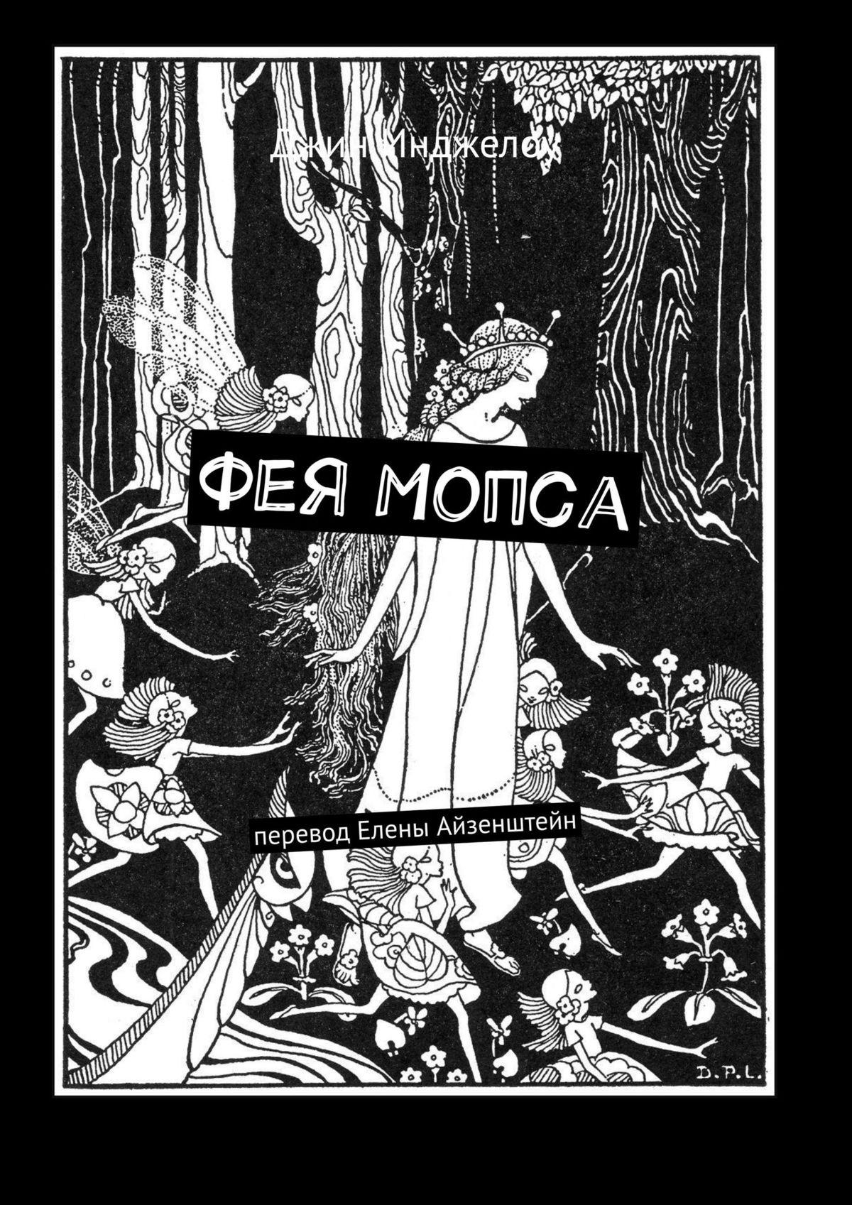 Купить книгу Фея Мопса, автора Джина Инджелоу