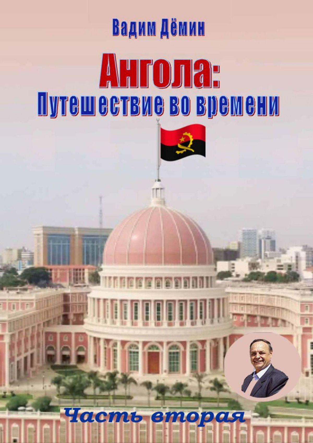 Ангола: Путешествие во времени. Часть вторая