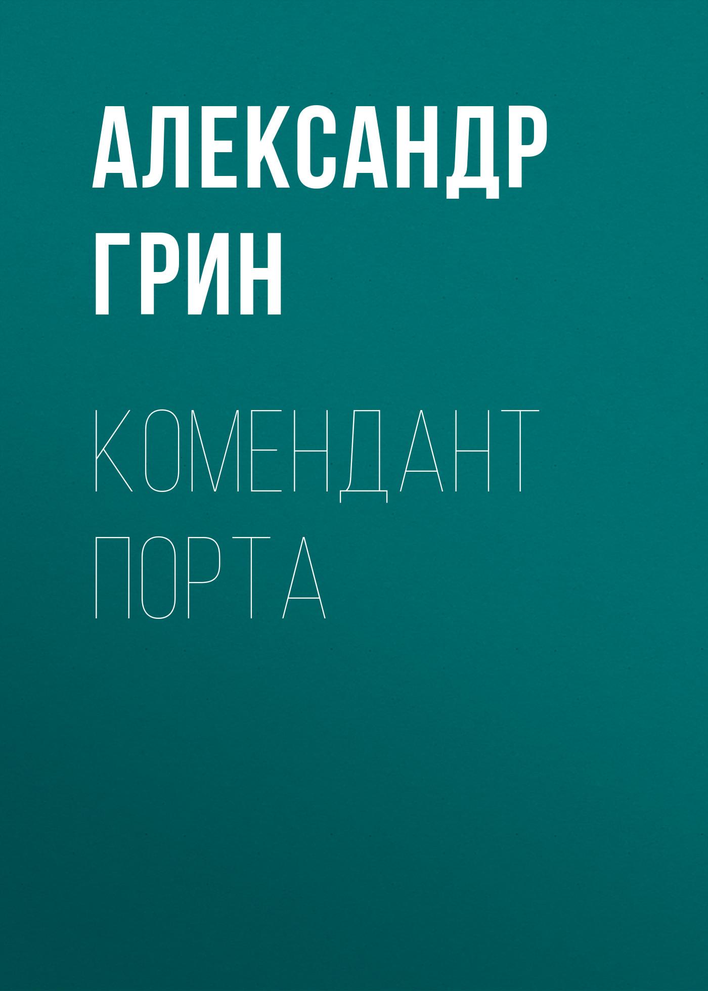 Купить книгу Комендант порта, автора Александра Грина
