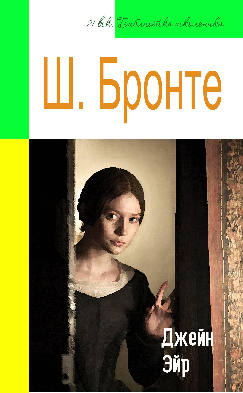 Купить книгу Джейн Эйр (адаптированный пересказ), автора Charlotte Bronte