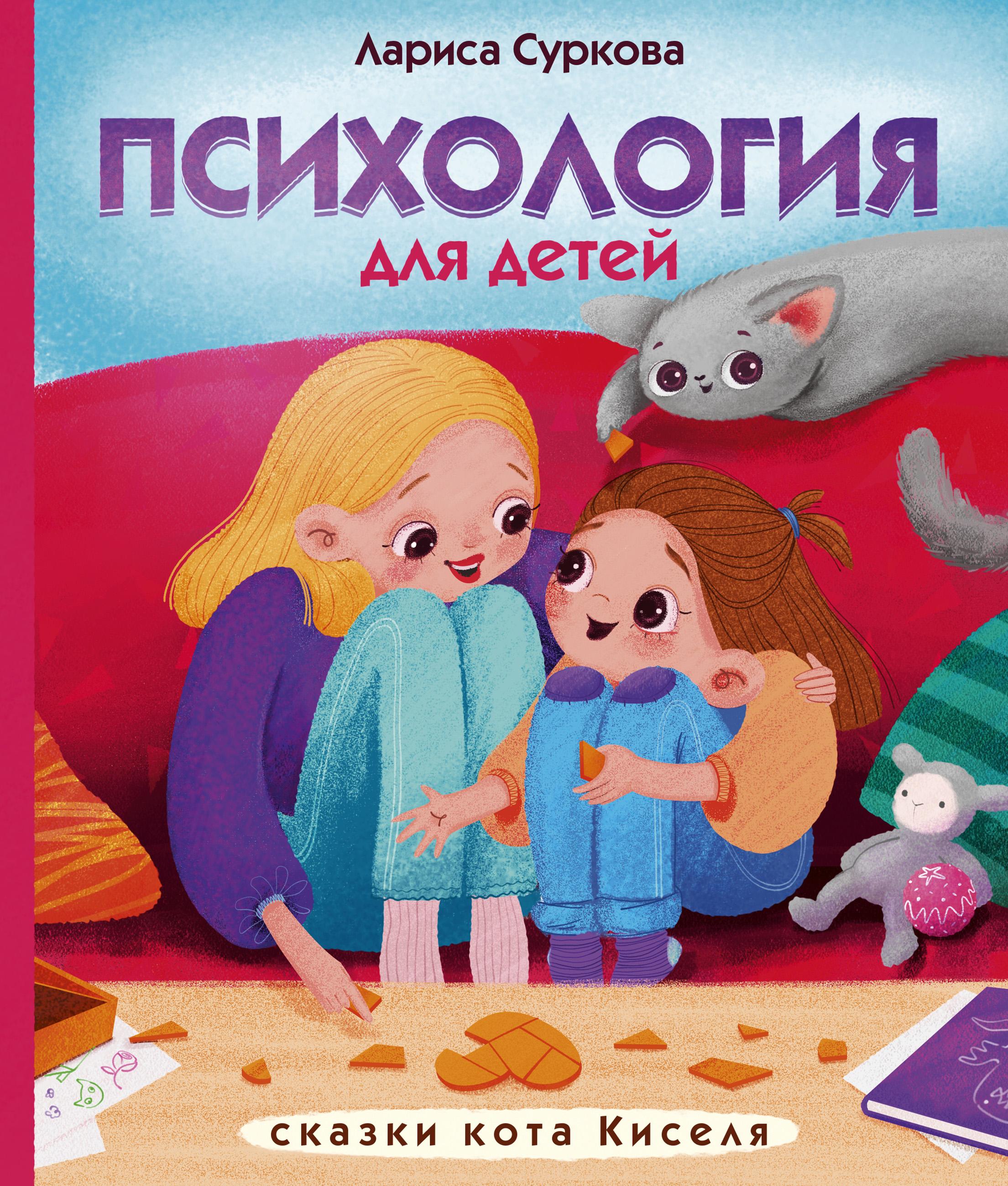 Купить книгу Психология для детей: сказки кота Киселя, автора Ларисы Сурковой