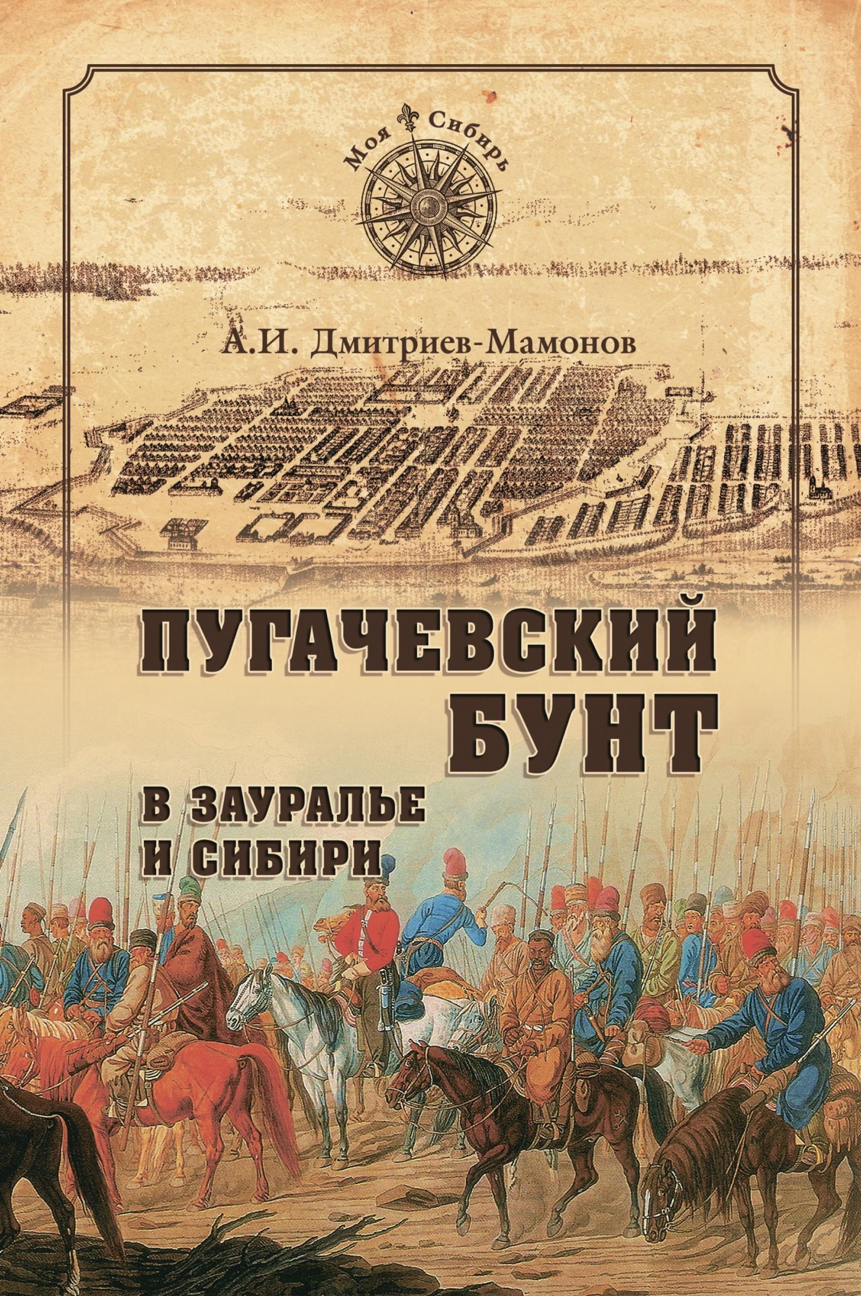 Купить книгу Пугачевский бунт в Зауралье и Сибири, автора А. И. Дмитриева-Мамонова