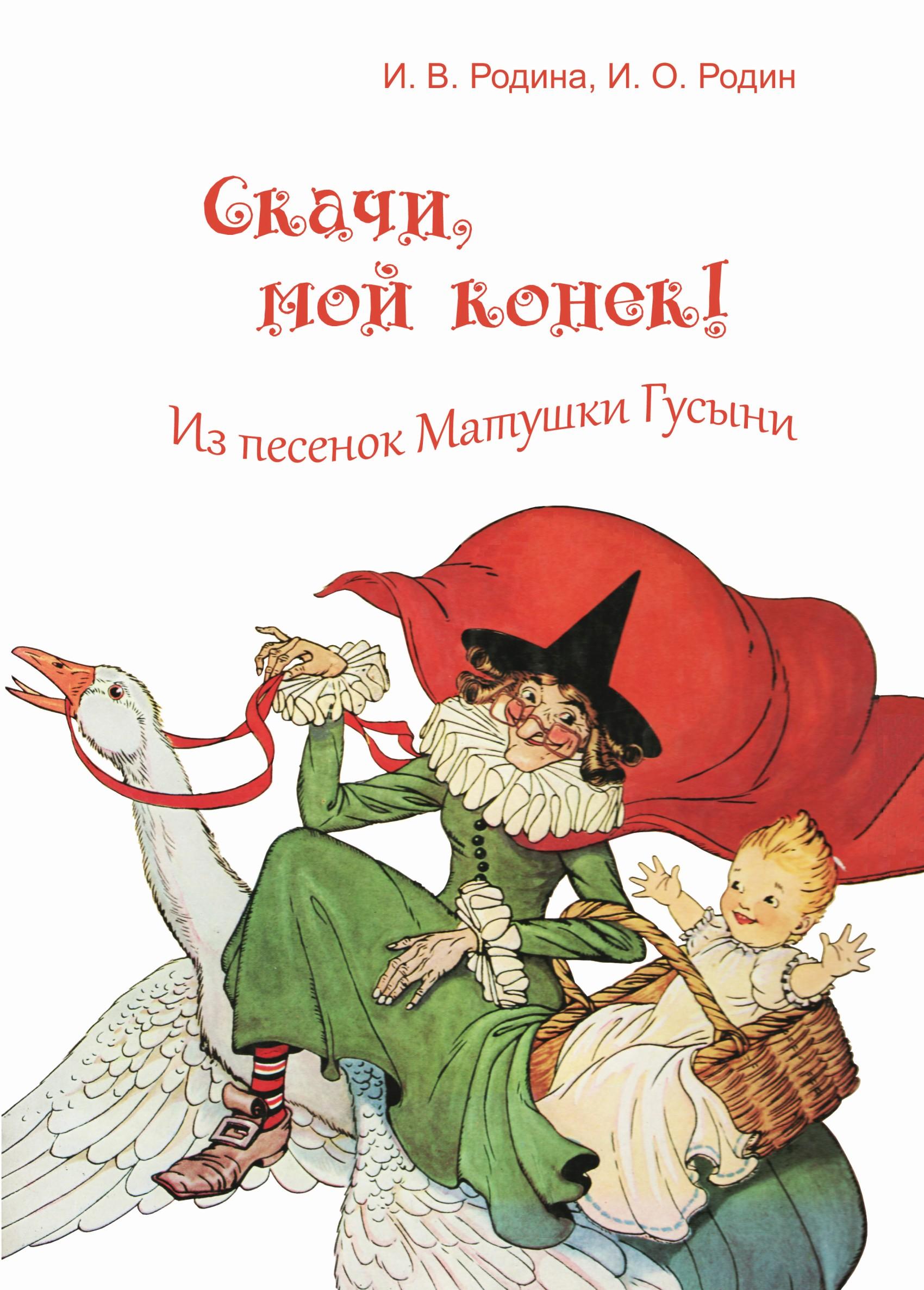Купить книгу Скачи, мой конек!, автора И. О. Родина