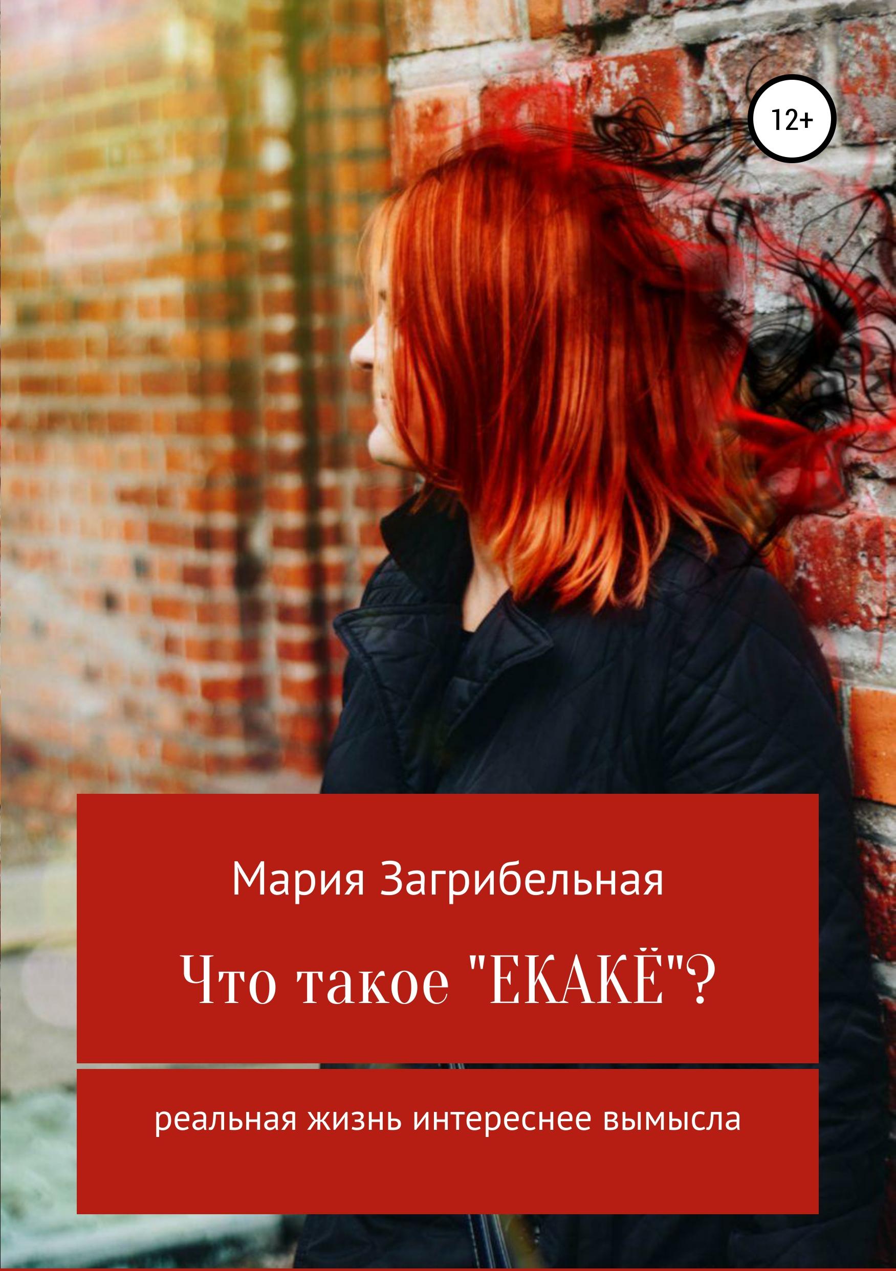 Купить книгу Что такое «екакё»? Сборник рассказов, автора Марии Загрибельной