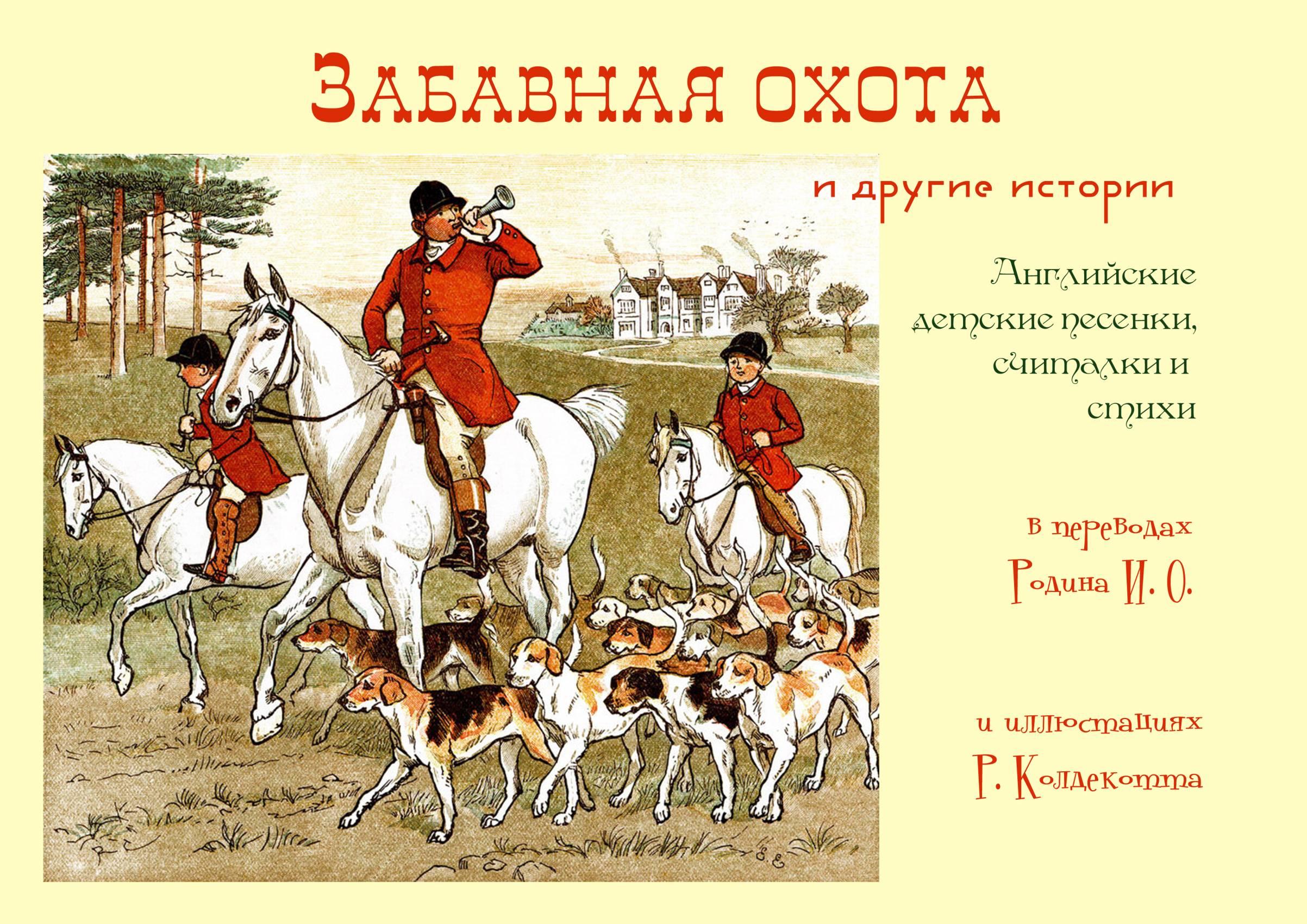 Купить книгу «Забавная охота» и другие истории, автора